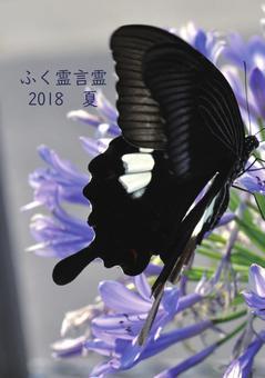 ふく霊言霊2018 夏_1.jpeg