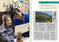 ふくふく29 11月号(入稿データ)_cropped_1.jpeg