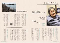 ふくふく29 11月号(入稿データ)_cropped_2.jpeg