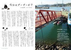 ふくふく29 11月号(入稿データ)_cropped_3.jpeg