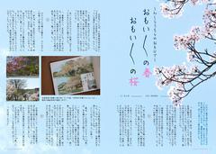 4月号入稿_cropped_2.jpeg