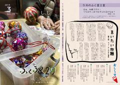 ふくふく29 2019 3月号(PDF)_cropped_1.jpeg