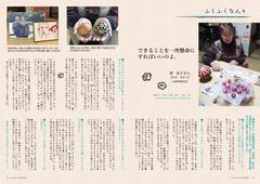ふくふく29 2019 3月号(PDF)_cropped_2.jpeg