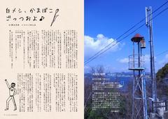 ふくふく29 2019 3月号(PDF)_cropped_3.jpeg