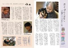 ふくふく29 2019 3月号(PDF)_cropped_4.jpeg