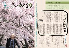 ふくふく29 2019 4月号(入稿)_cropped_1.jpeg