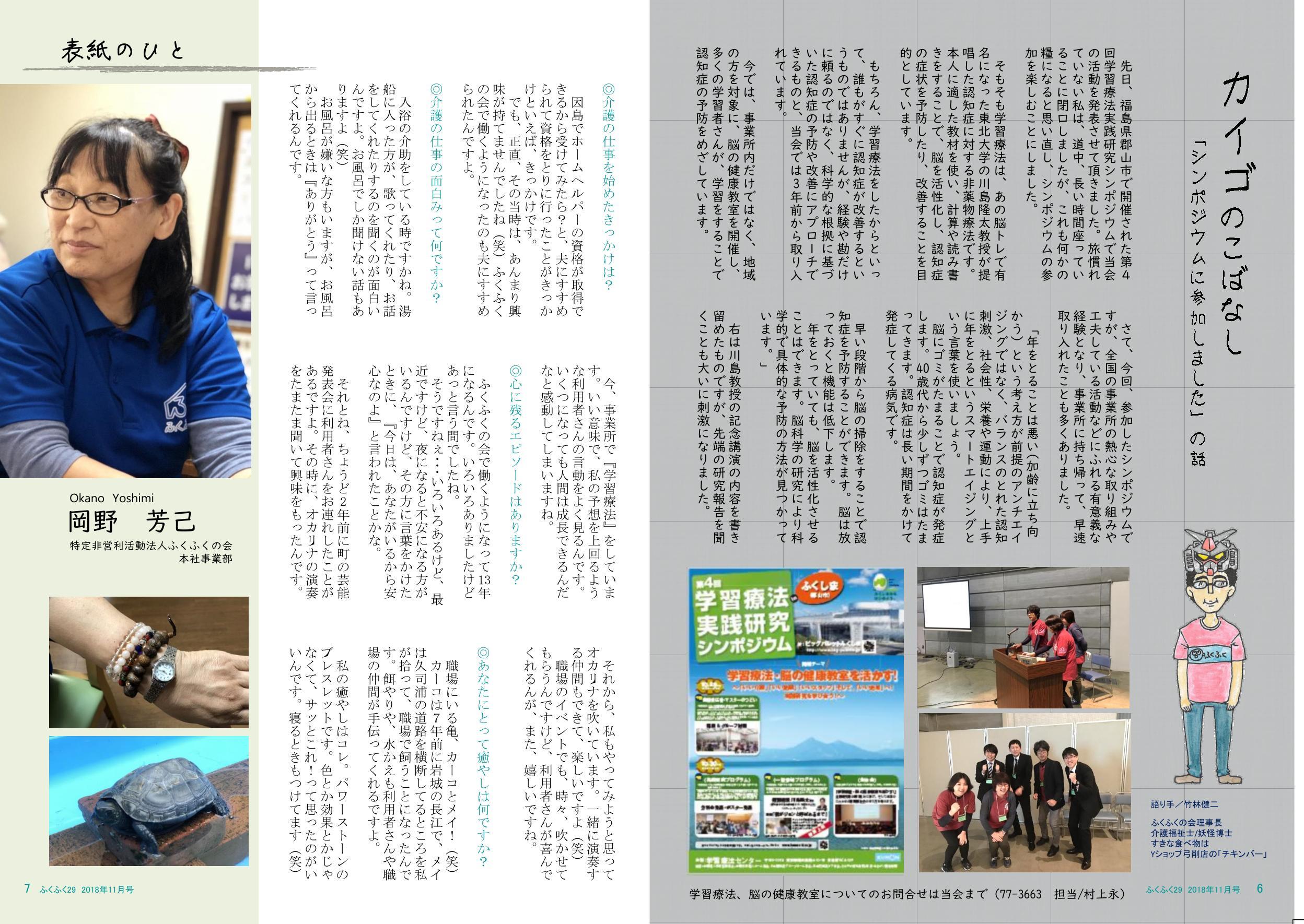 http://fukufukunokai.com/newsletter/images/%E3%81%B5%E3%81%8F%E3%81%B5%E3%81%8F29%E3%80%8011%E6%9C%88%E5%8F%B7%28%E5%85%A5%E7%A8%BF%E3%83%87%E3%83%BC%E3%82%BF%EF%BC%89_cropped_4.jpeg