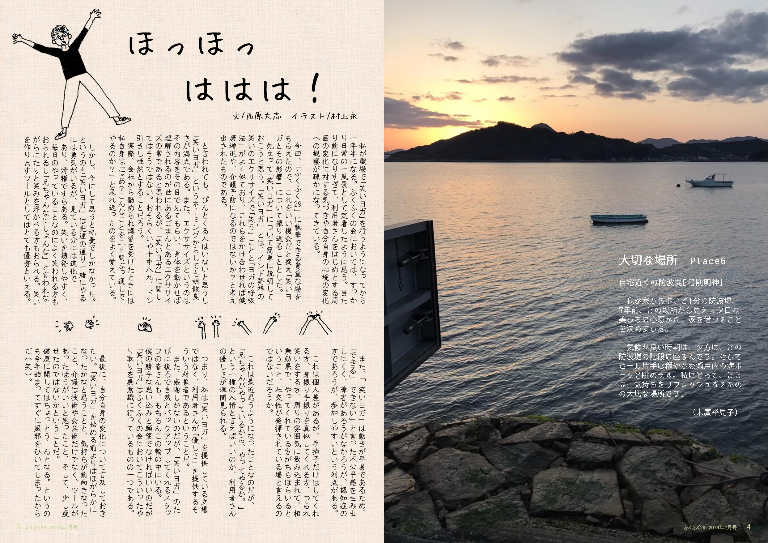 http://fukufukunokai.com/newsletter/images/%E3%81%B5%E3%81%8F%E3%81%B5%E3%81%8F29%E3%80%802019%E3%80%802%E6%9C%88%E5%8F%B7_cropped_3.jpeg