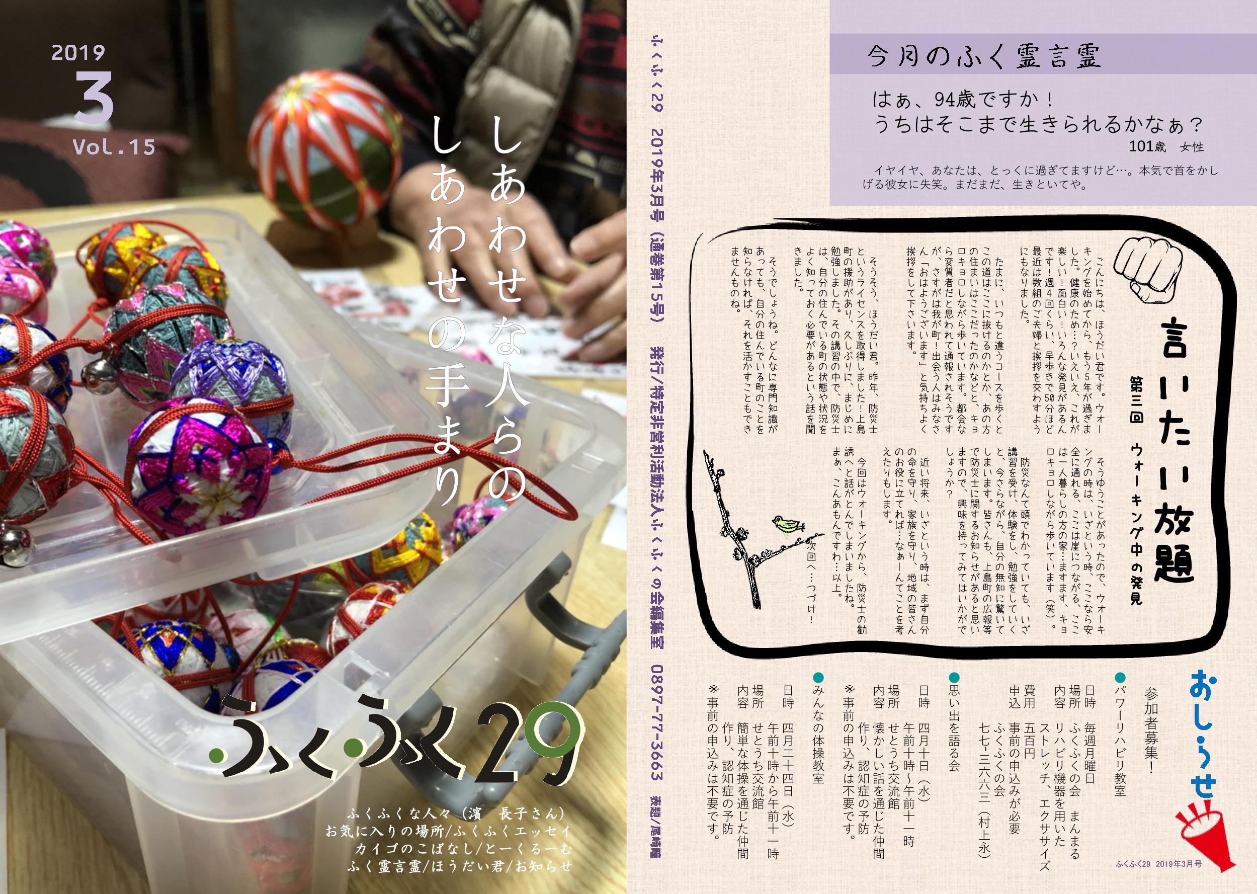 http://fukufukunokai.com/newsletter/images/%E3%81%B5%E3%81%8F%E3%81%B5%E3%81%8F29%E3%80%802019%E3%80%803%E6%9C%88%E5%8F%B7%28PDF%29_cropped_1.jpeg