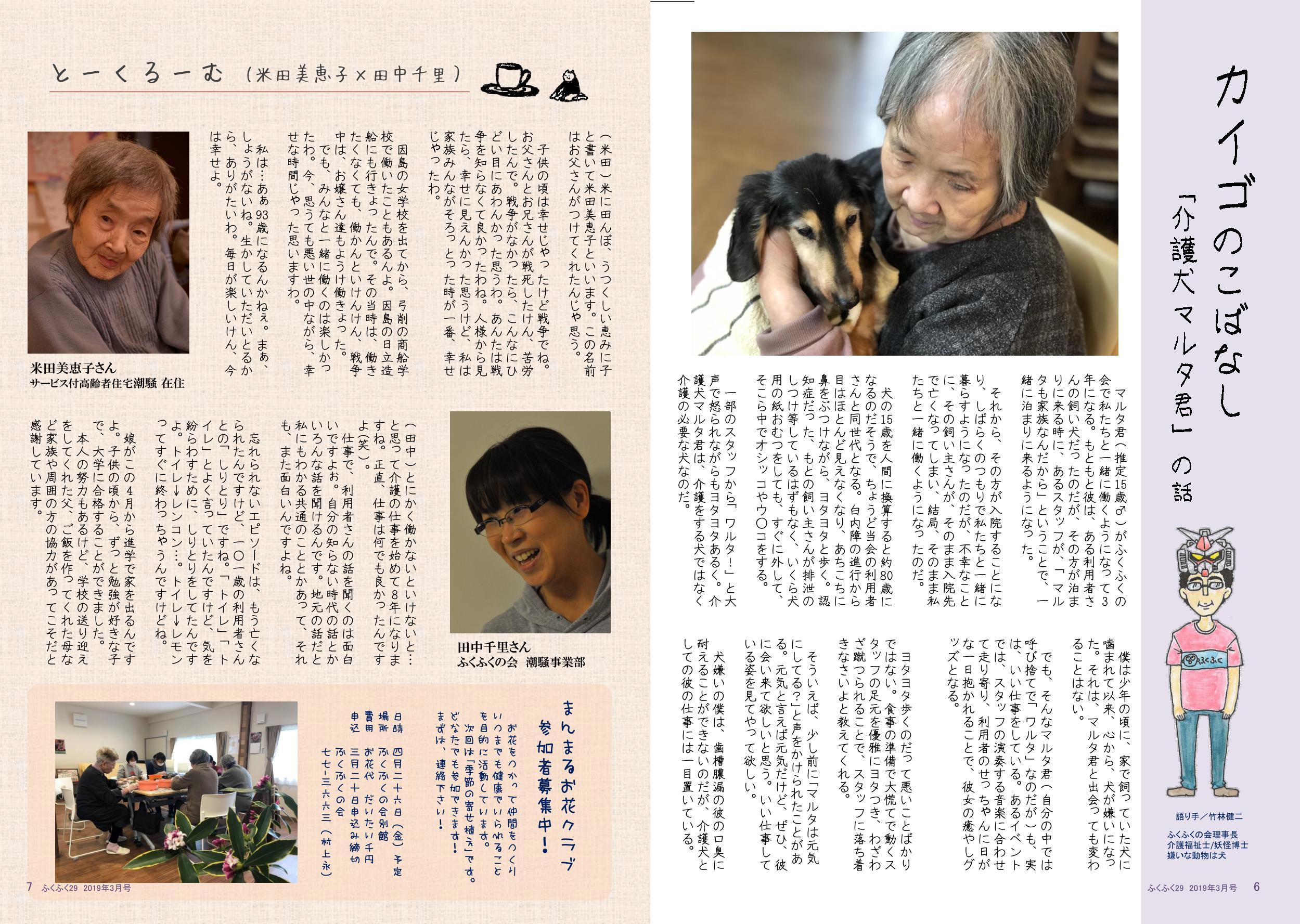 http://fukufukunokai.com/newsletter/images/%E3%81%B5%E3%81%8F%E3%81%B5%E3%81%8F29%E3%80%802019%E3%80%803%E6%9C%88%E5%8F%B7%28PDF%29_cropped_4.jpeg