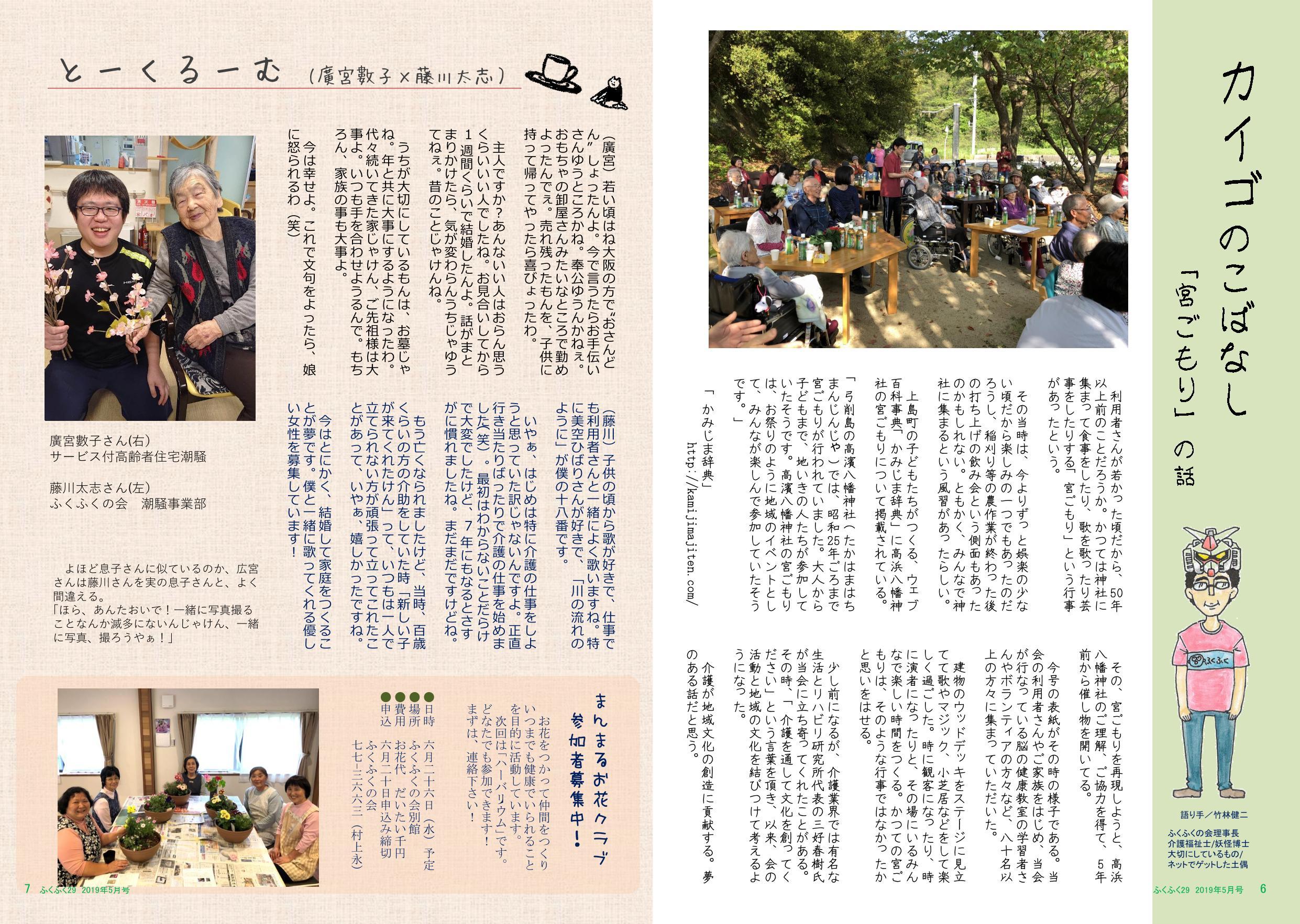 http://fukufukunokai.com/newsletter/images/%E3%81%B5%E3%81%8F%E3%81%B5%E3%81%8F29%E3%80%802019%E3%80%805%E6%9C%88%E5%8F%B7_cropped_4.jpeg