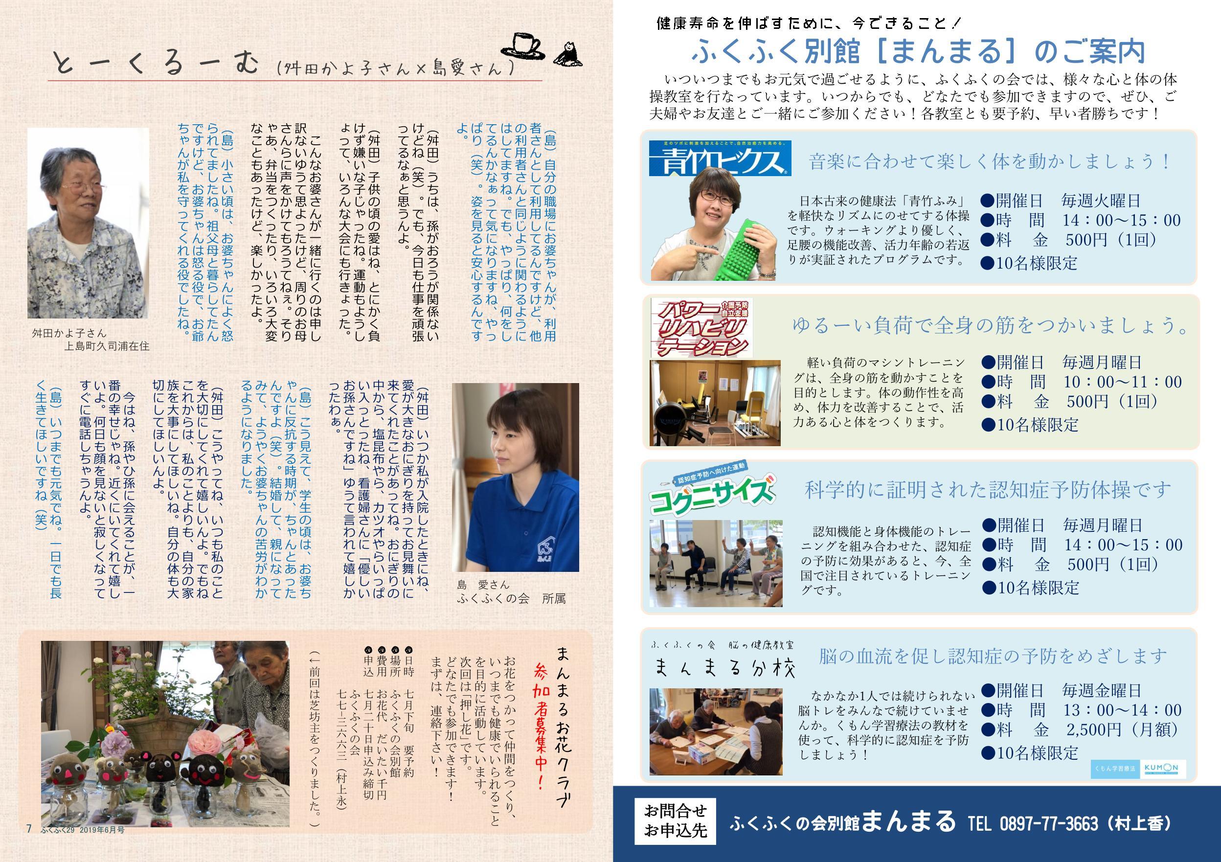 http://fukufukunokai.com/newsletter/images/%E3%81%B5%E3%81%8F%E3%81%B5%E3%81%8F29%E3%80%802019%E3%80%806%E6%9C%88%E5%8F%B7_cropped_4.jpeg