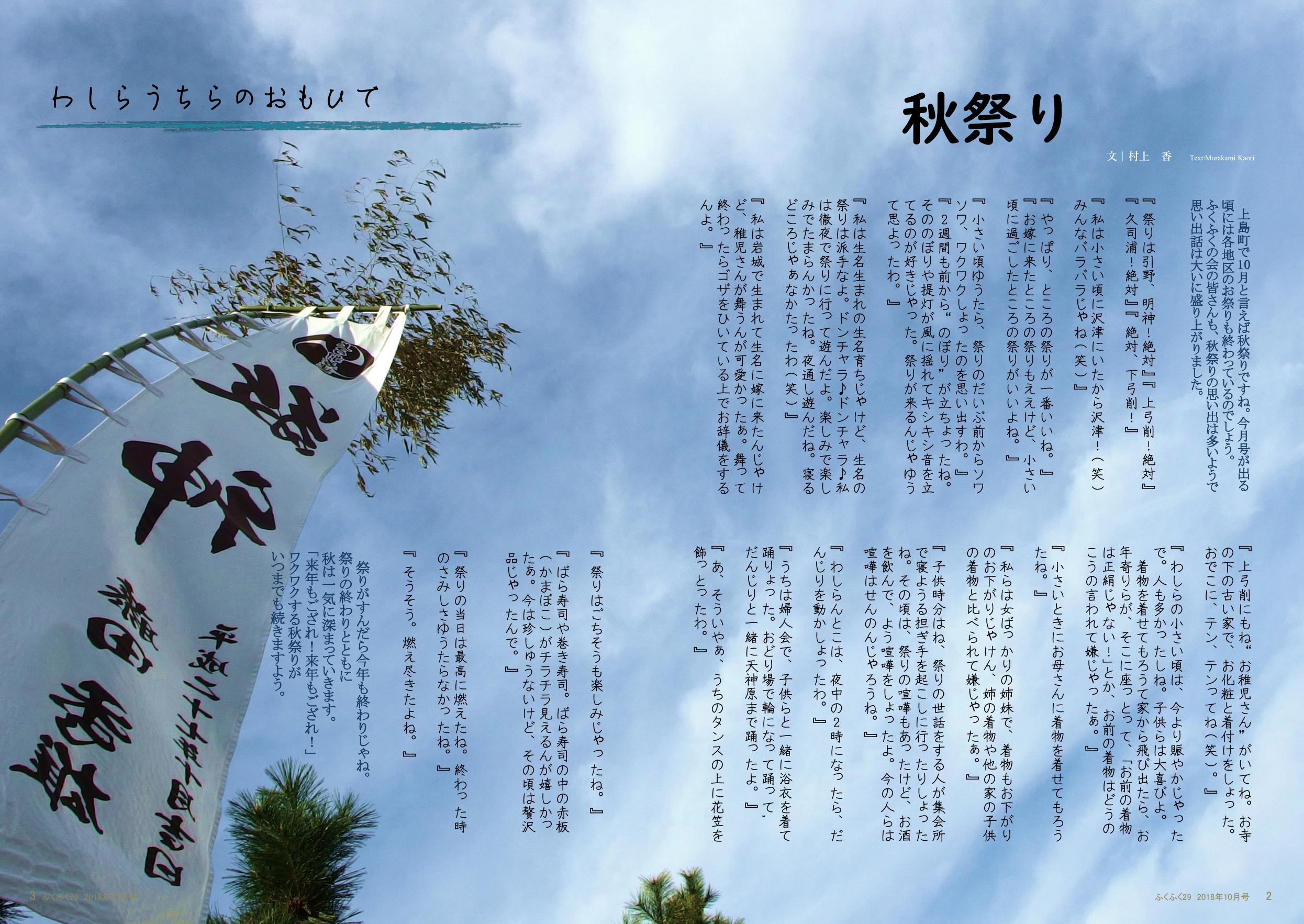 http://fukufukunokai.com/newsletter/images/%E5%85%A5%E7%A8%BF%E3%83%87%E3%83%BC%E3%82%BF_cropped_2.jpeg