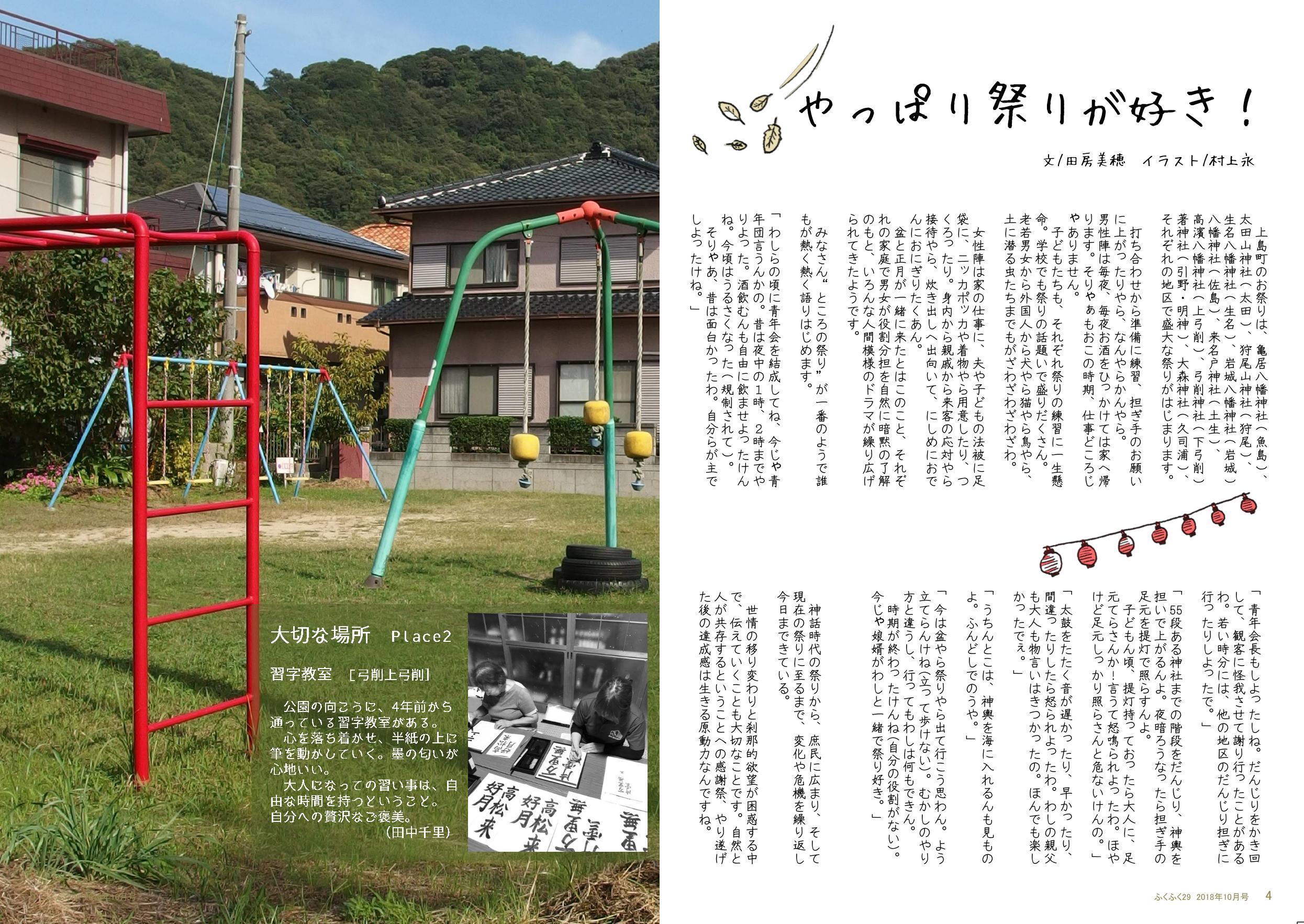 http://fukufukunokai.com/newsletter/images/%E5%85%A5%E7%A8%BF%E3%83%87%E3%83%BC%E3%82%BF_cropped_3.jpeg