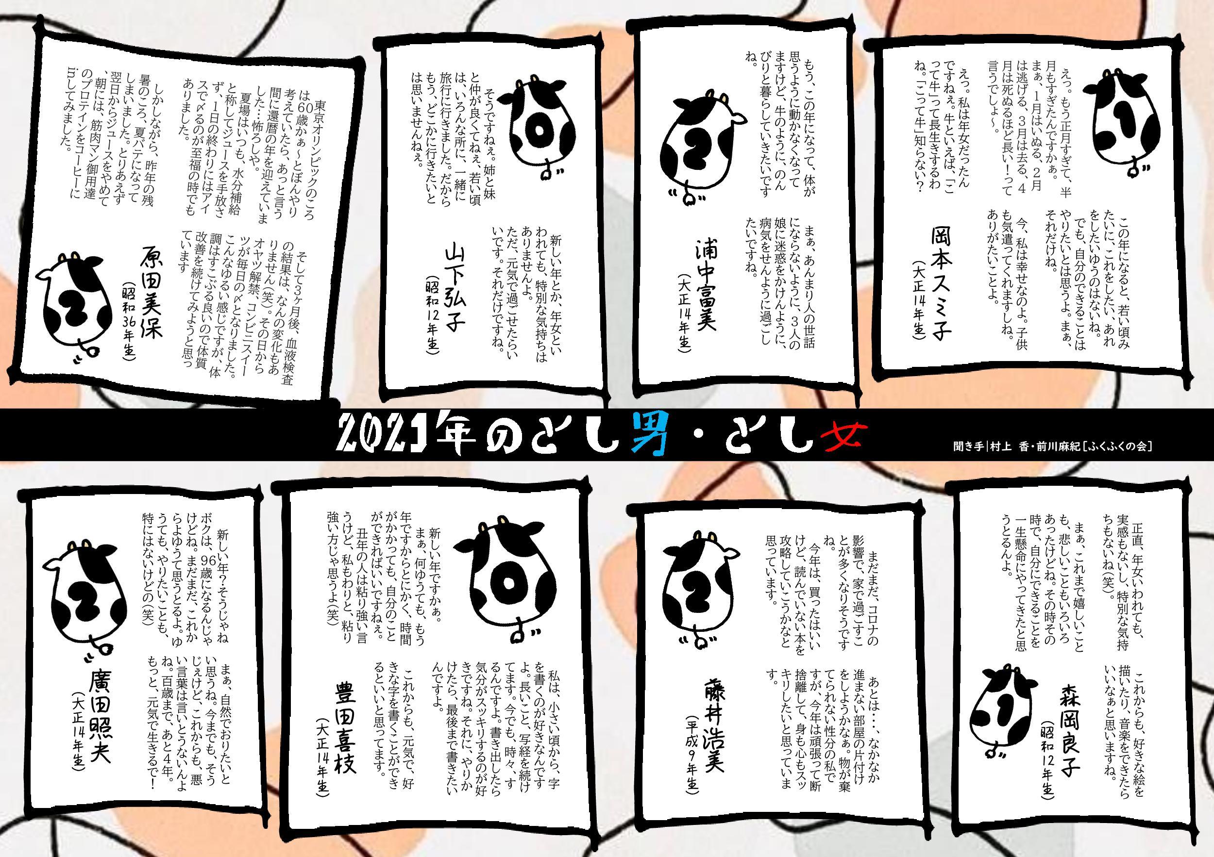 http://fukufukunokai.com/newsletter/images/1%E6%9C%88%E5%8F%B7_cropped_2.jpeg