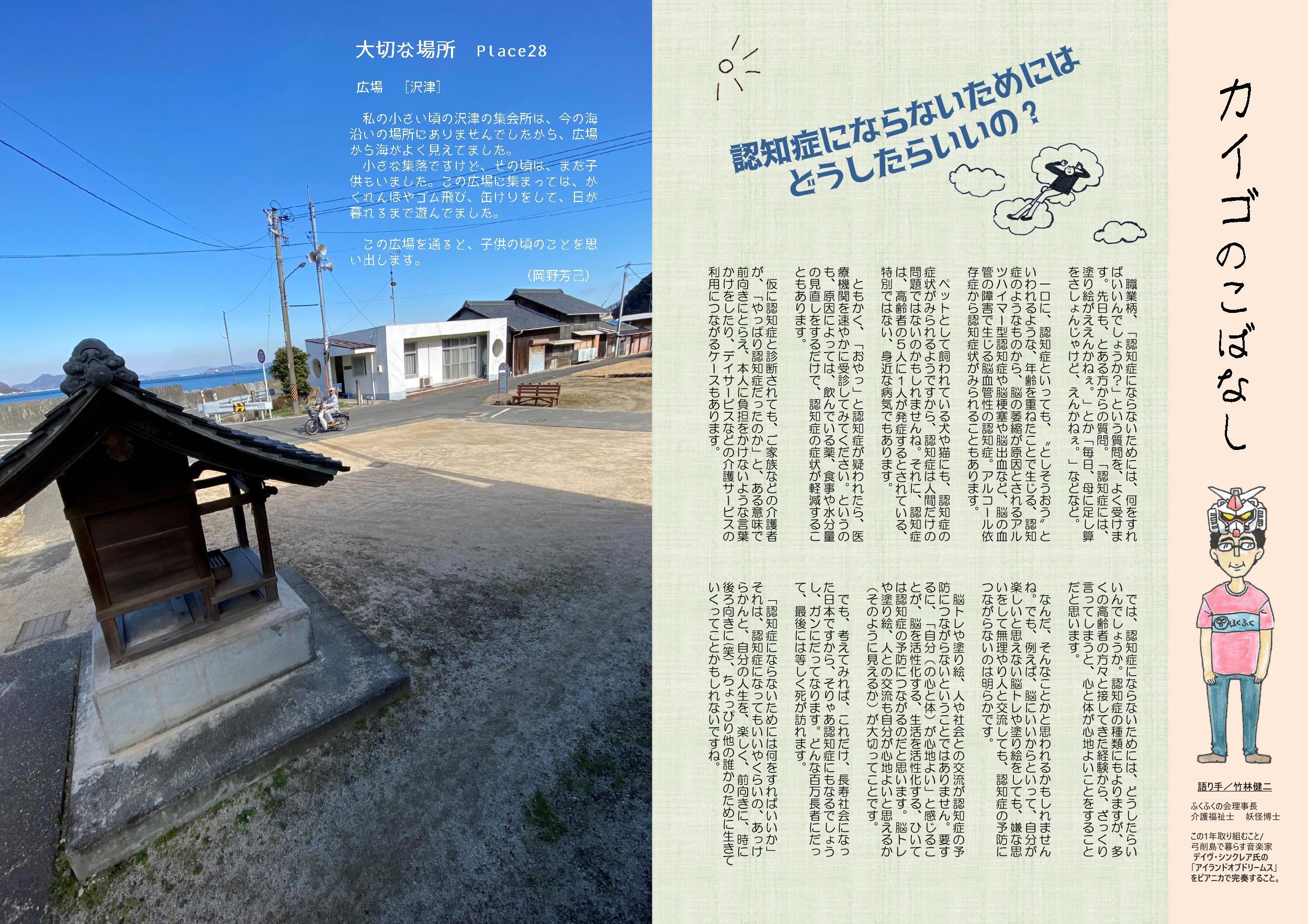 http://fukufukunokai.com/newsletter/images/1%E6%9C%88%E5%8F%B7_cropped_3.jpeg