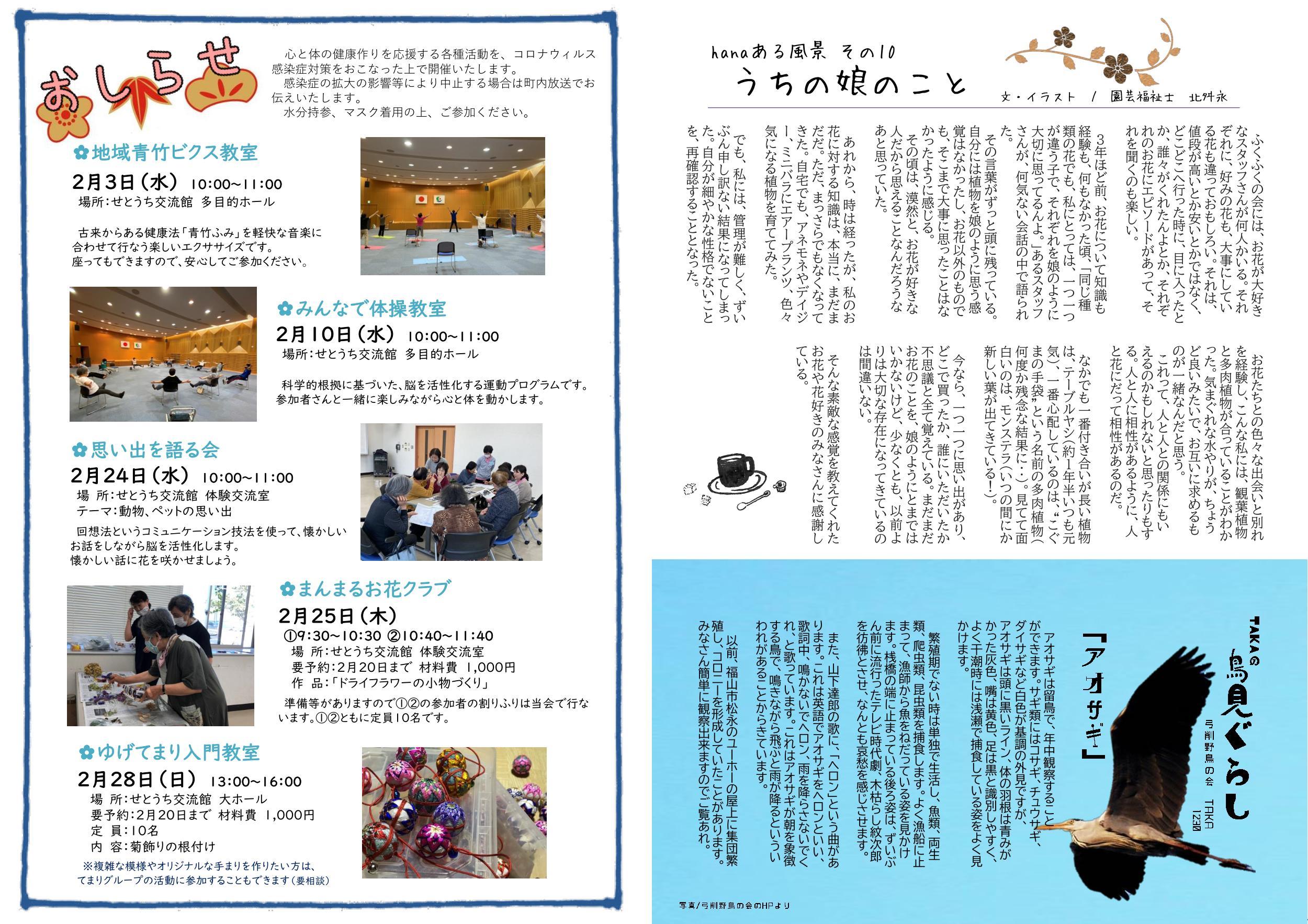 http://fukufukunokai.com/newsletter/images/1%E6%9C%88%E5%8F%B7_cropped_4.jpeg