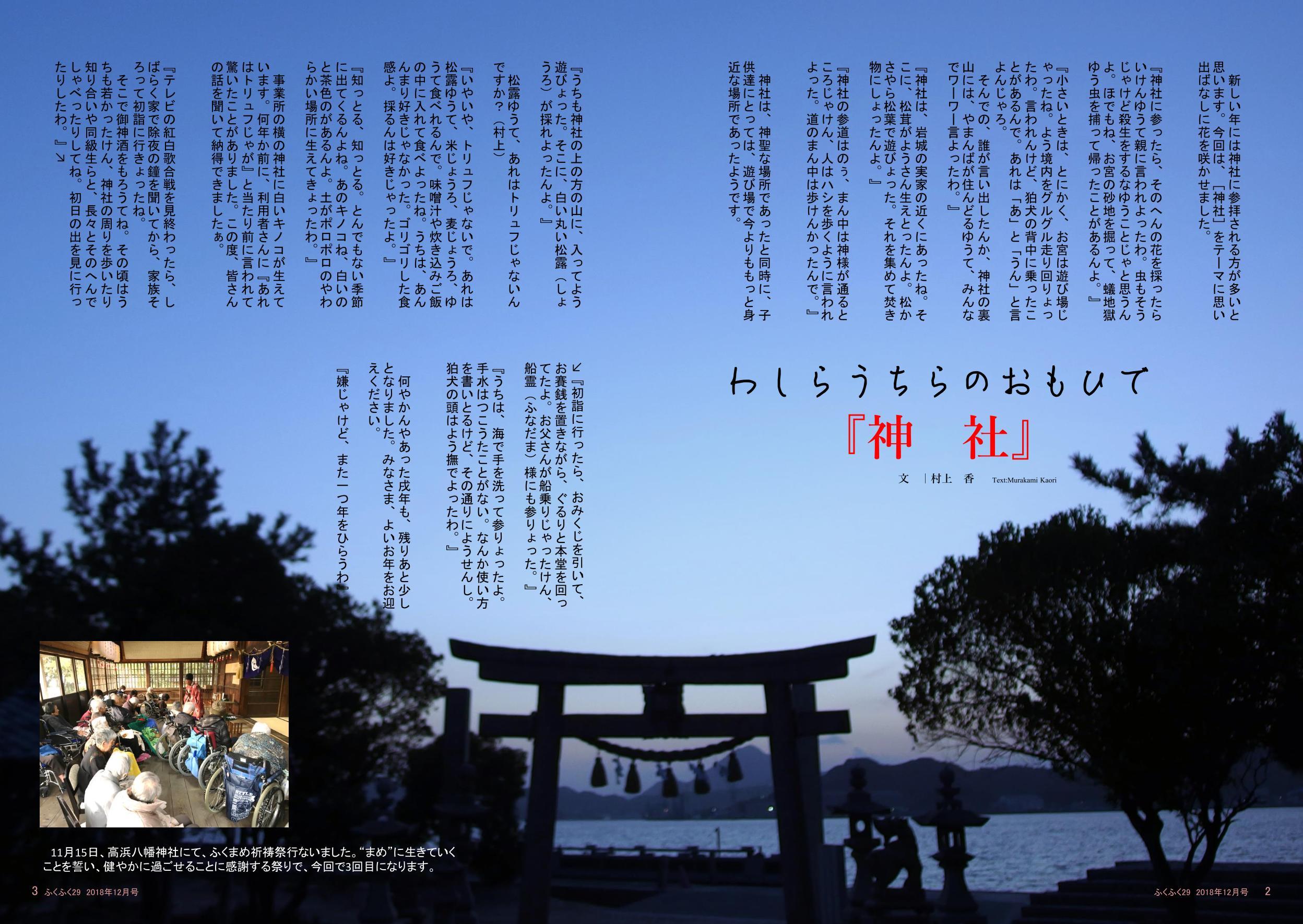 http://fukufukunokai.com/newsletter/images/12%E6%9C%88%E5%8F%B7%E5%85%A5%E7%A8%BF%E3%83%87%E3%83%BC%E3%82%BF_cropped_2.jpeg