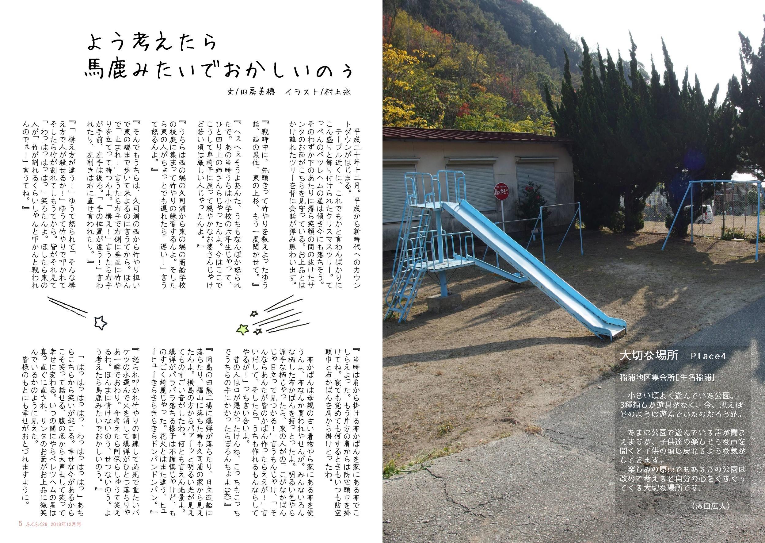 http://fukufukunokai.com/newsletter/images/12%E6%9C%88%E5%8F%B7%E5%85%A5%E7%A8%BF%E3%83%87%E3%83%BC%E3%82%BF_cropped_3.jpeg