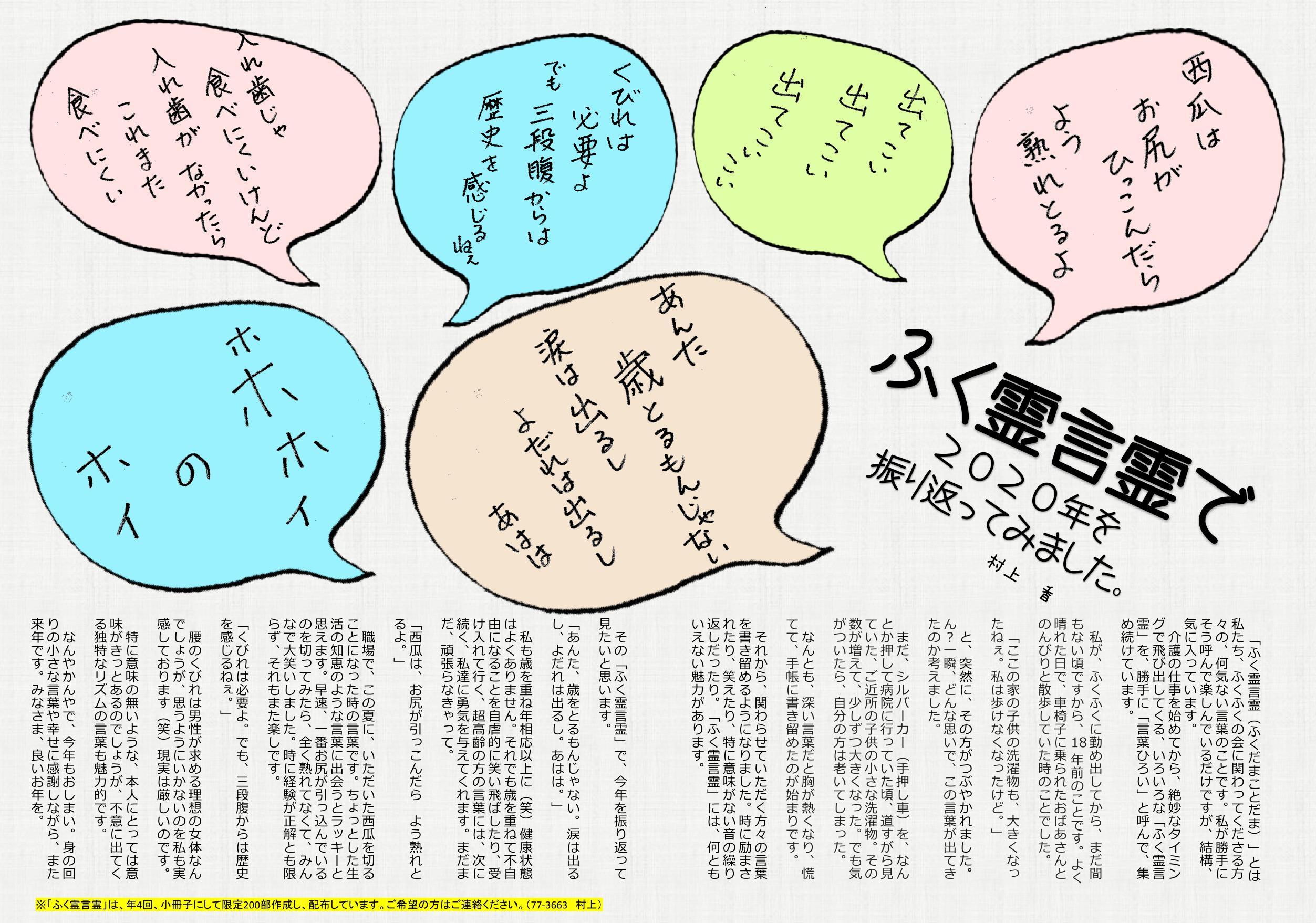 http://fukufukunokai.com/newsletter/images/12%E6%9C%88%E5%8F%B7_cropped_2222.jpeg