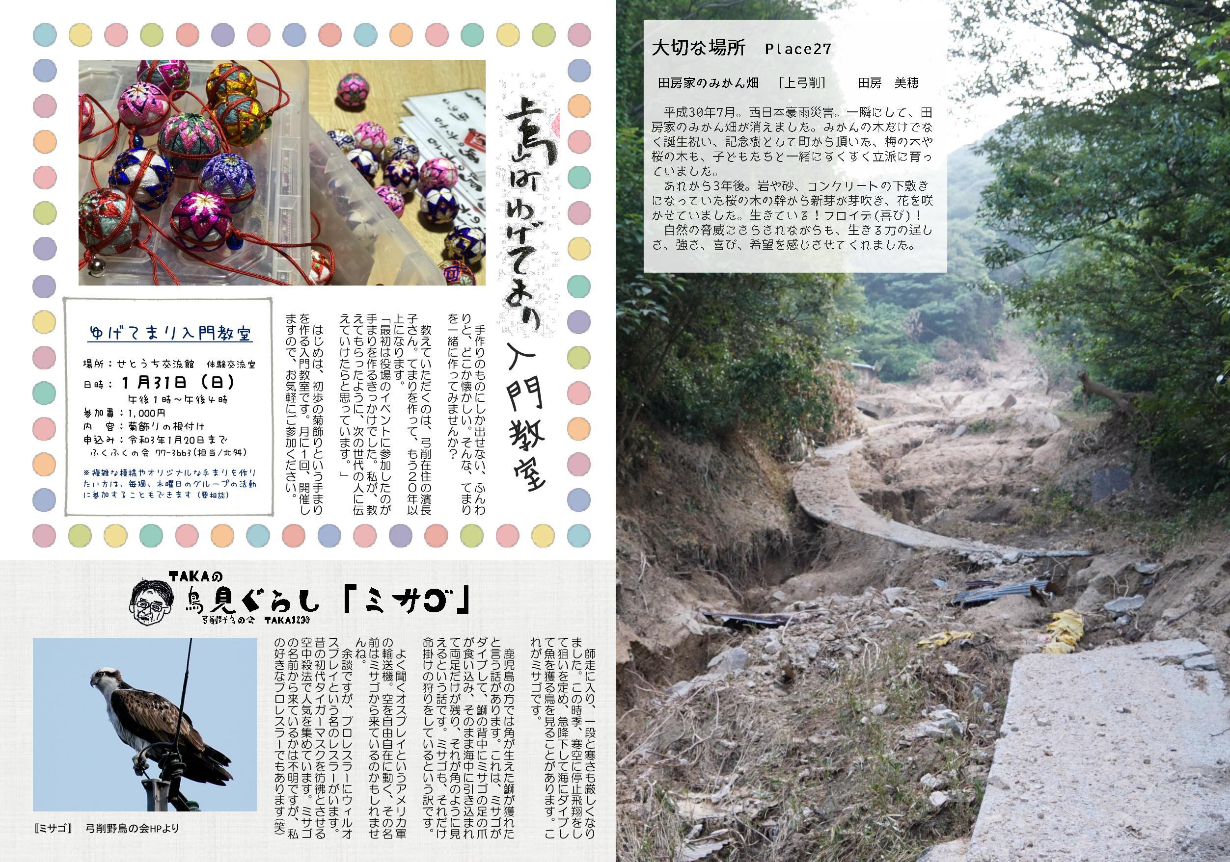 http://fukufukunokai.com/newsletter/images/12%E6%9C%88%E5%8F%B7_cropped_3333.jpeg