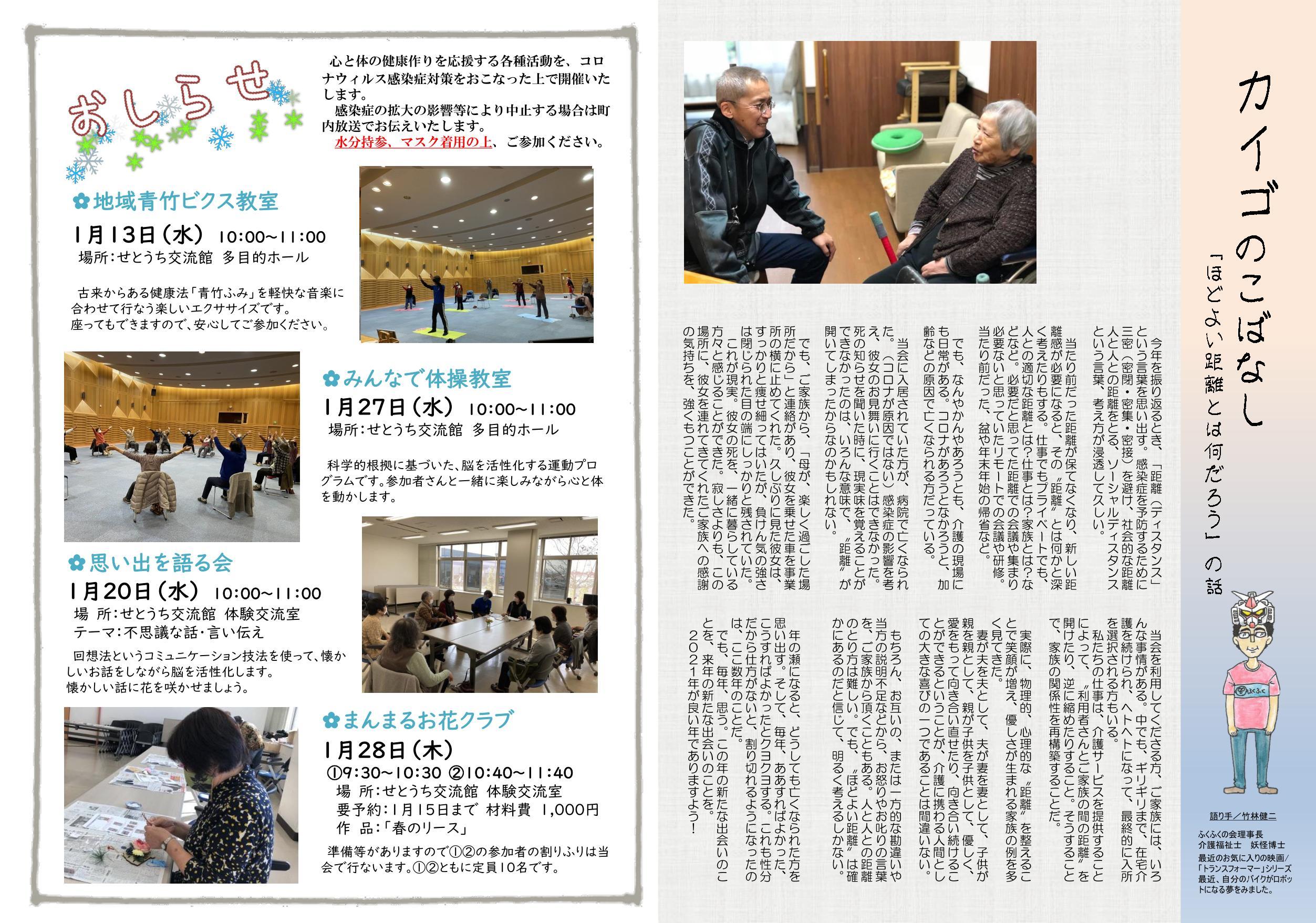 http://fukufukunokai.com/newsletter/images/12%E6%9C%88%E5%8F%B7_cropped_4336.jpeg