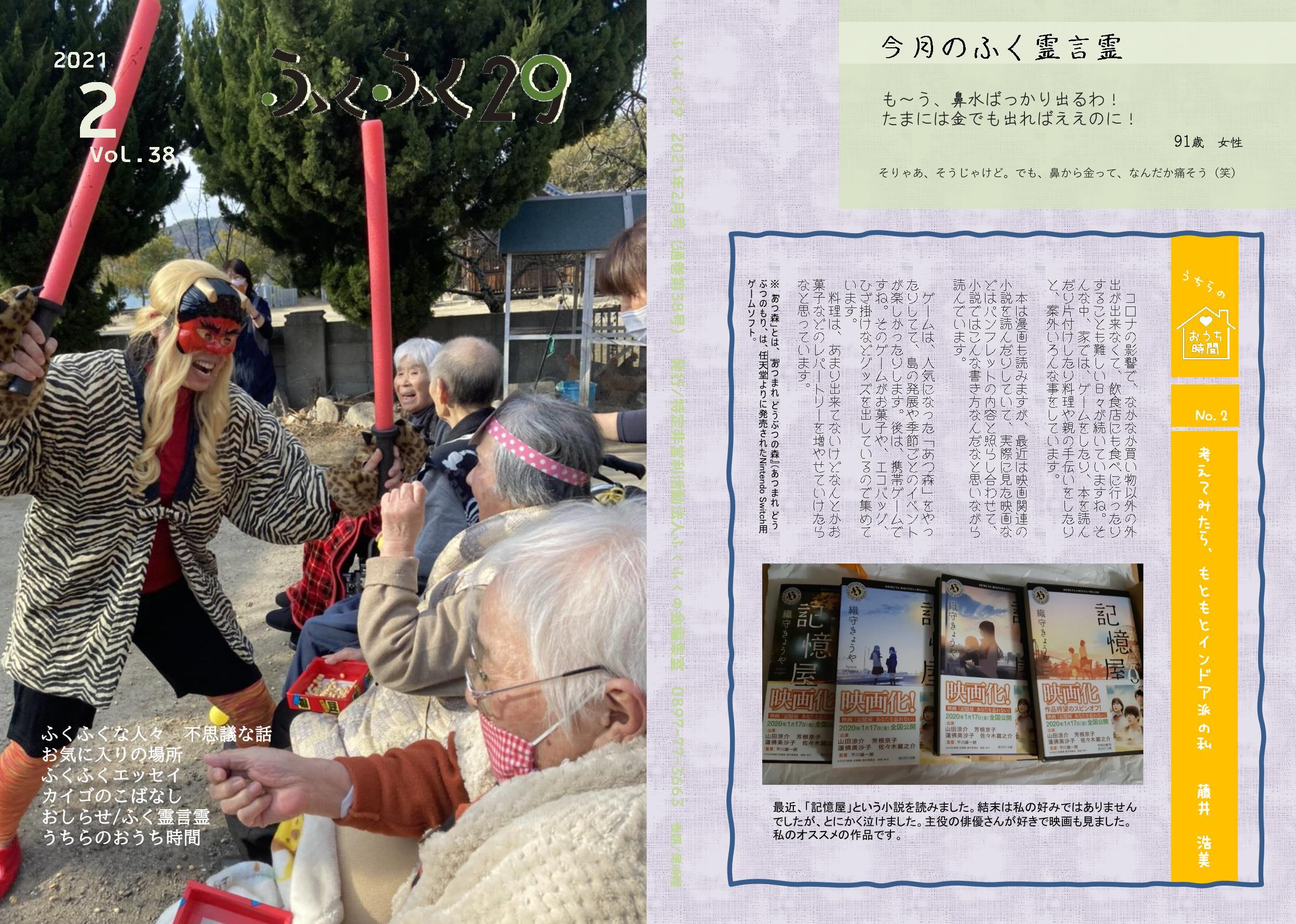 http://fukufukunokai.com/newsletter/images/2%E6%9C%88%E5%8F%B7_cropped_12222.jpeg