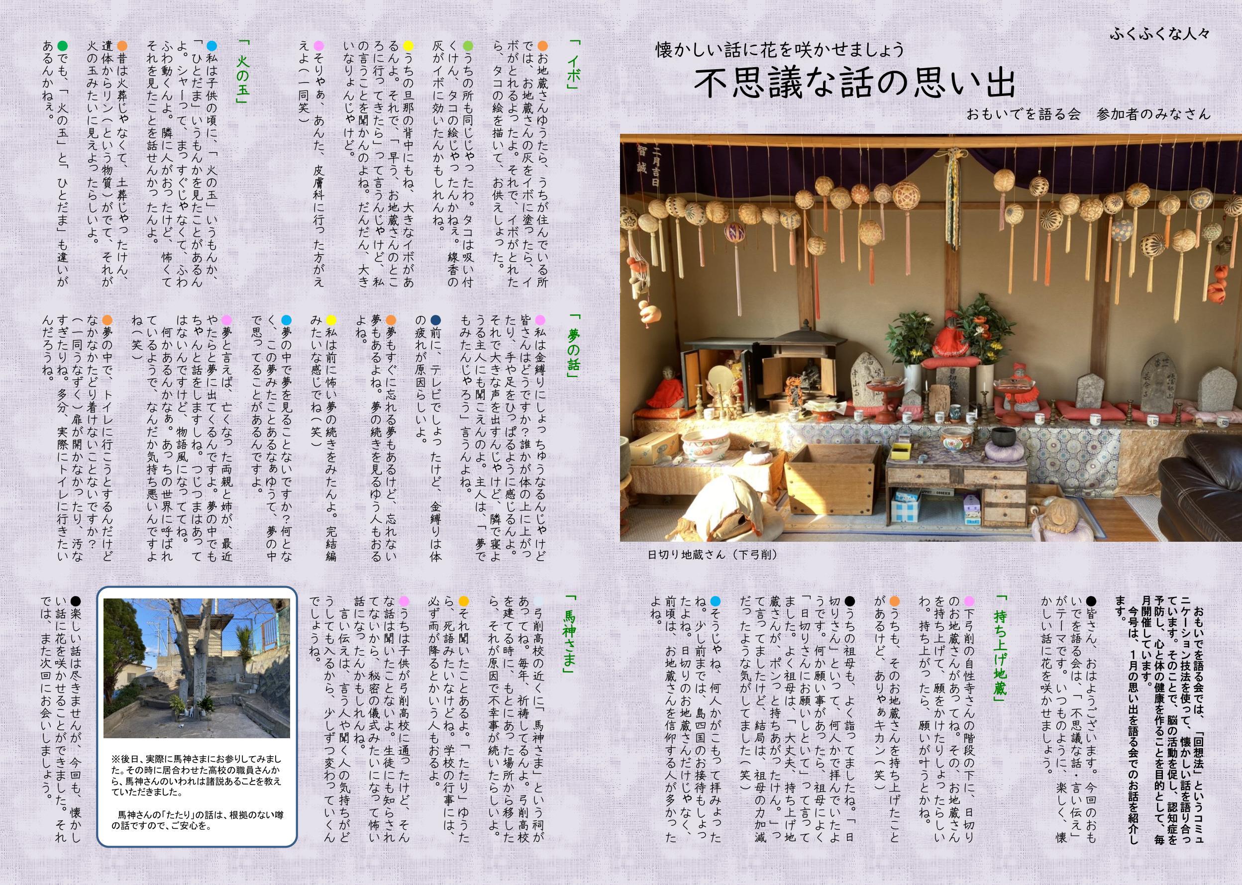 http://fukufukunokai.com/newsletter/images/2%E6%9C%88%E5%8F%B7_cropped_222222.jpeg