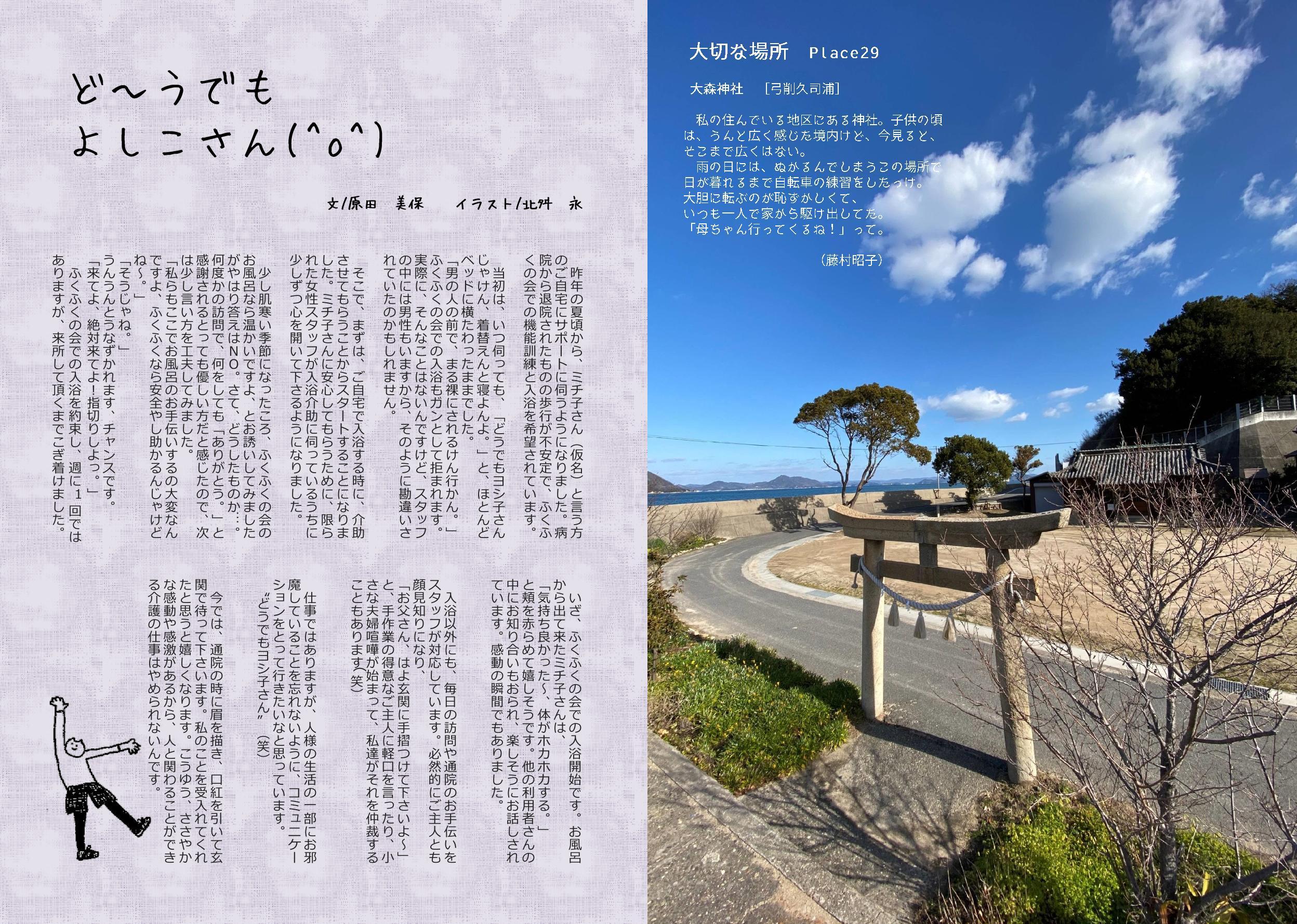 http://fukufukunokai.com/newsletter/images/2%E6%9C%88%E5%8F%B7_cropped_333333333.jpeg