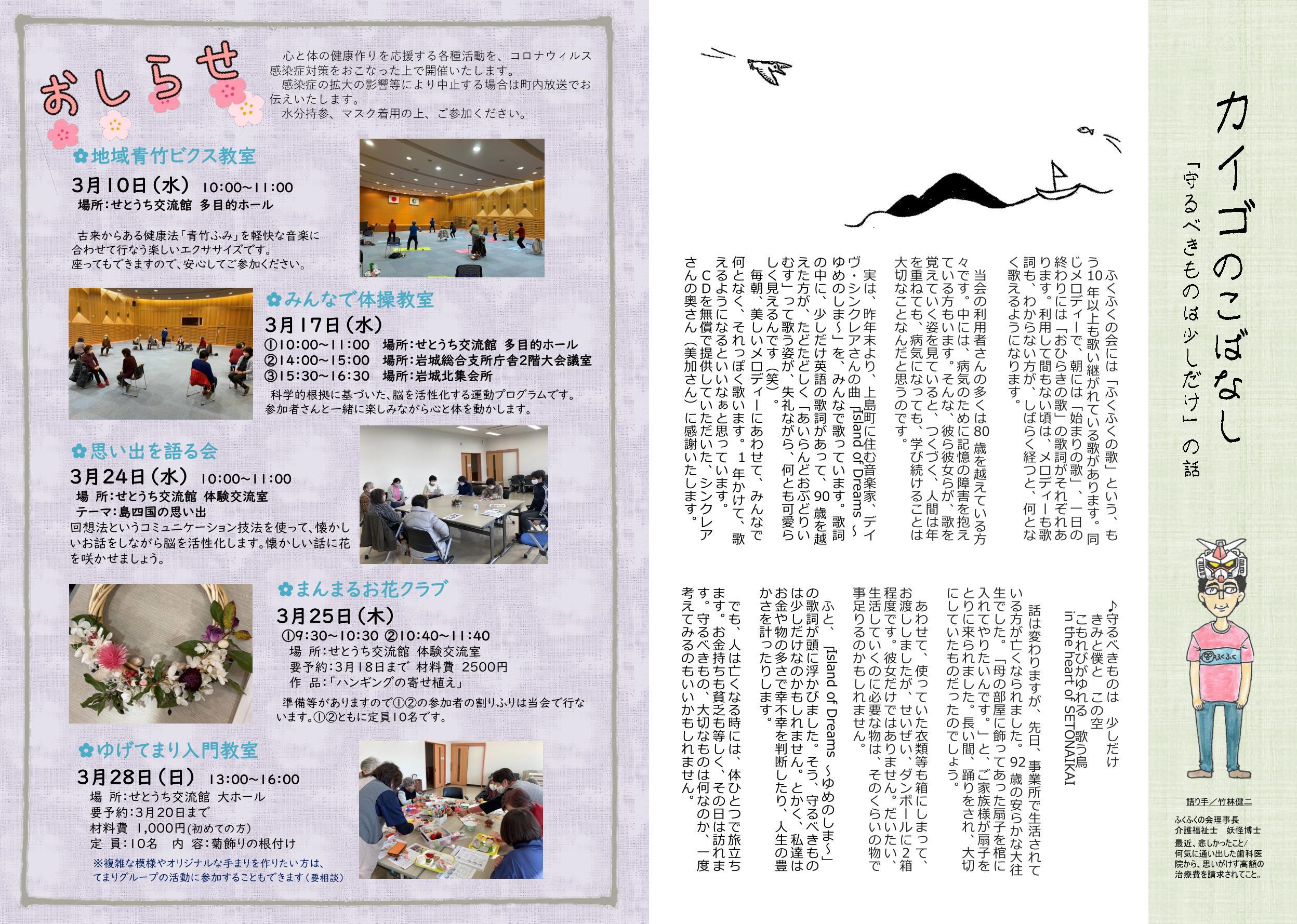 http://fukufukunokai.com/newsletter/images/2%E6%9C%88%E5%8F%B7_cropped_420214.jpeg