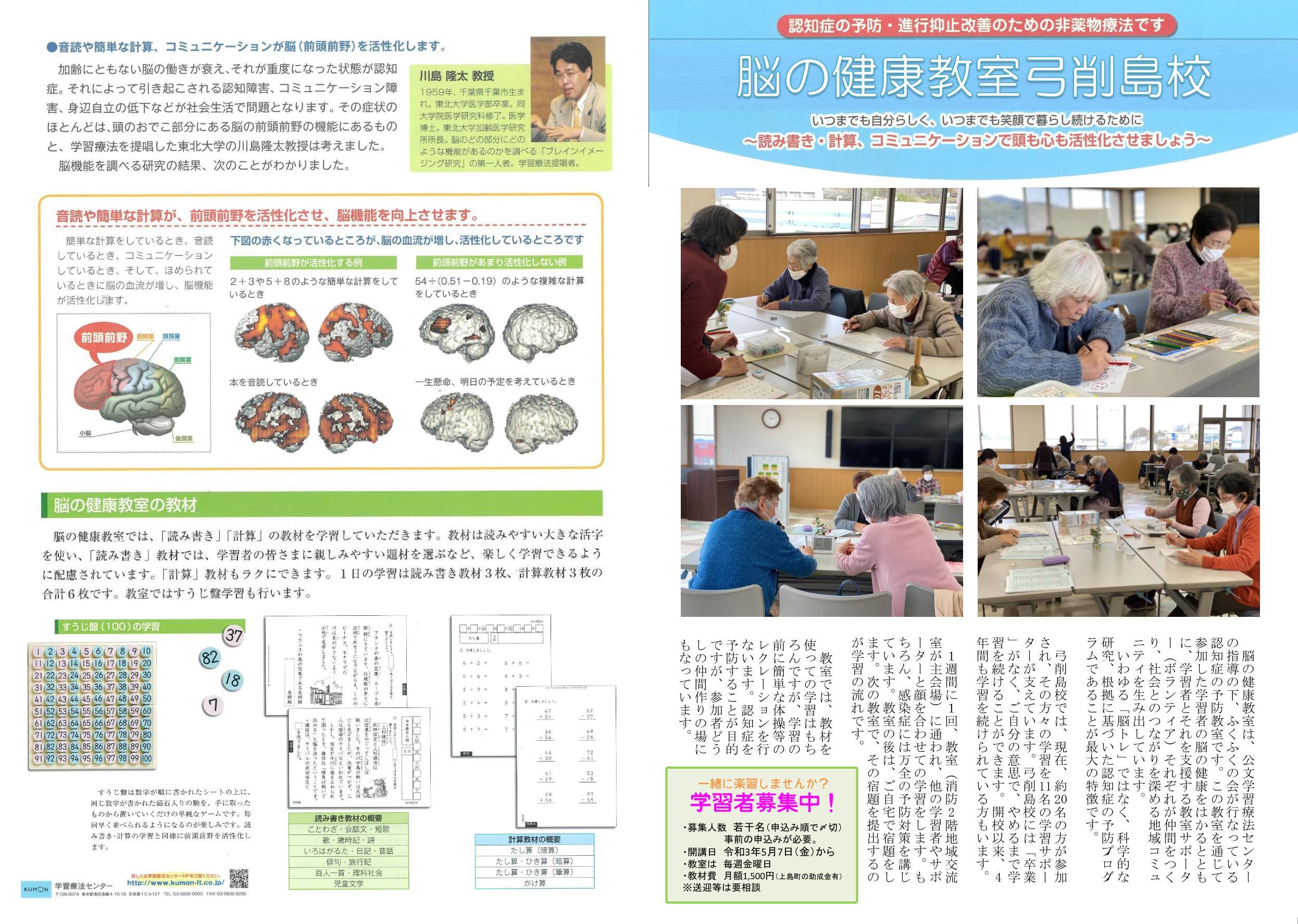 http://fukufukunokai.com/newsletter/images/3%E6%9C%88%E5%8F%B7_cropped_2202103.jpeg