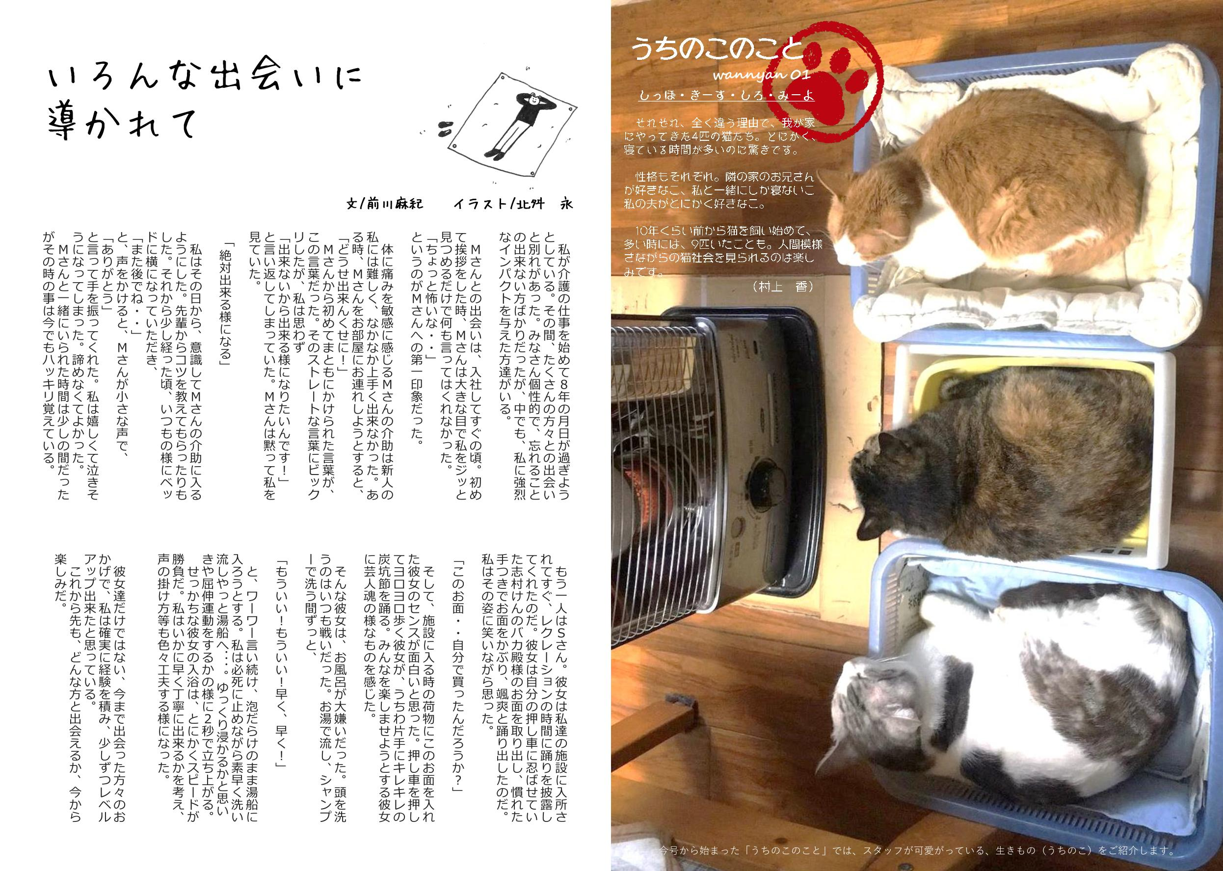 http://fukufukunokai.com/newsletter/images/3%E6%9C%88%E5%8F%B7_cropped_3202103.jpeg