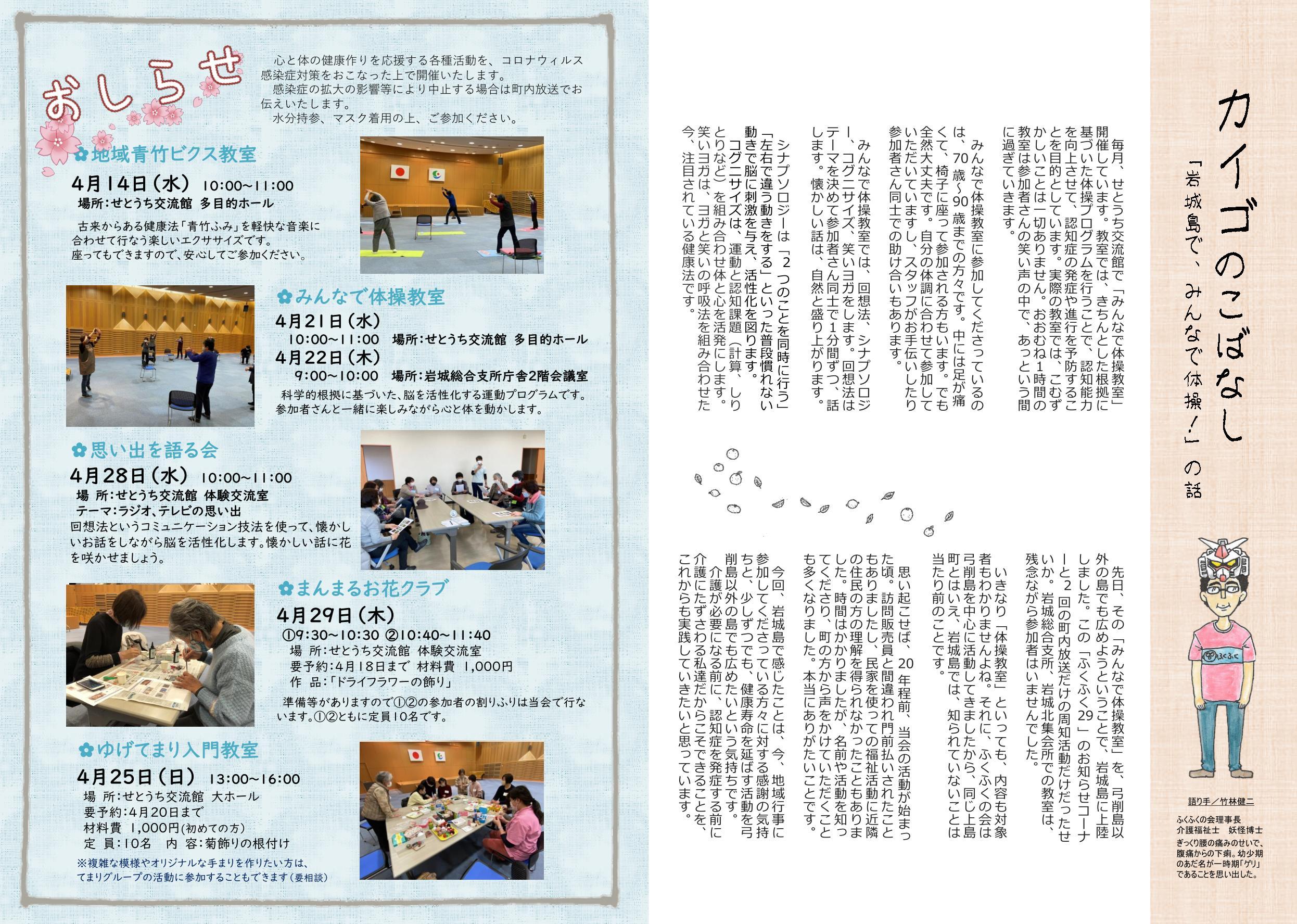 http://fukufukunokai.com/newsletter/images/3%E6%9C%88%E5%8F%B7_cropped_4202103.jpeg