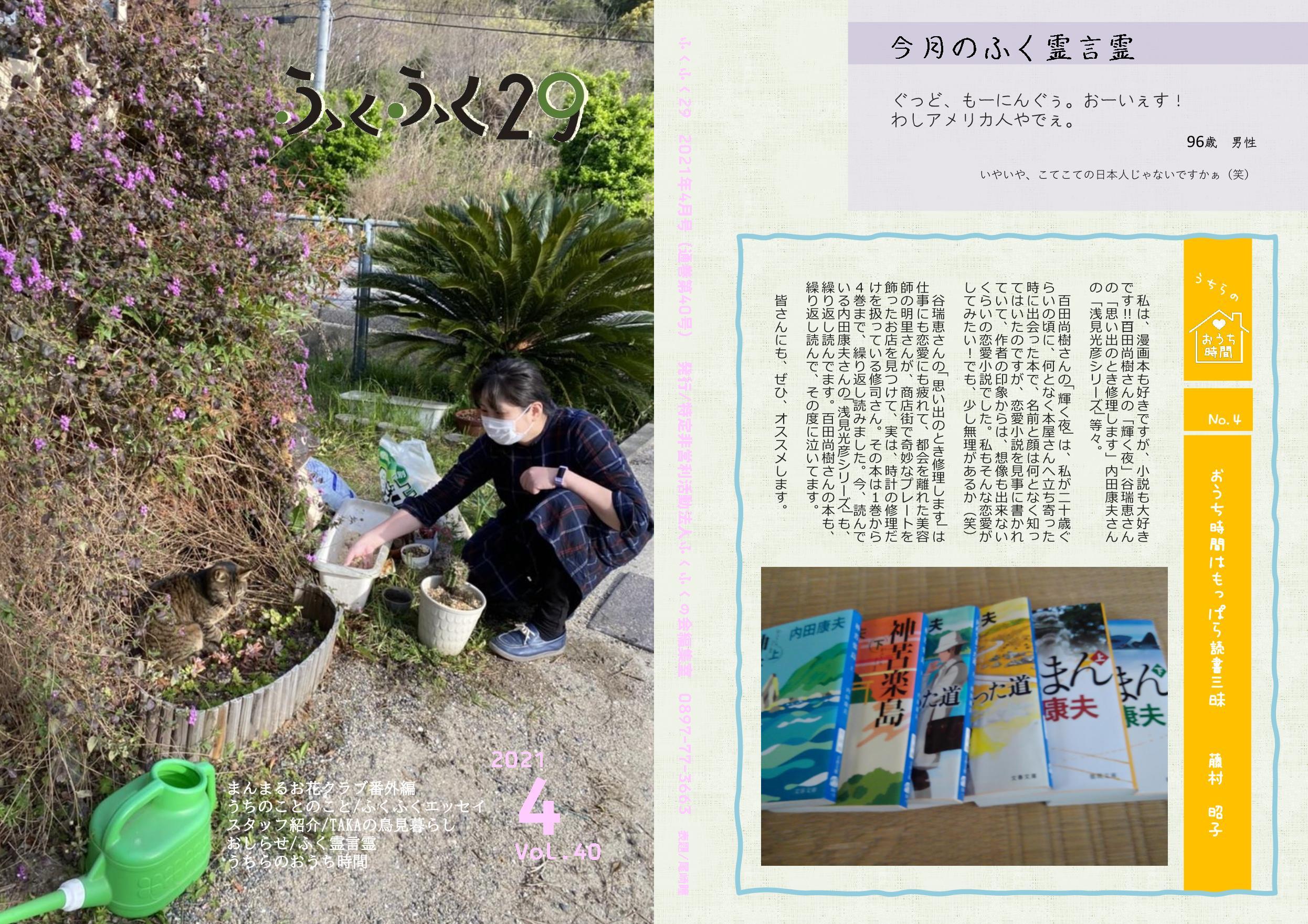 http://fukufukunokai.com/newsletter/images/4%E6%9C%88%E5%8F%B7_cropped_120214.jpeg