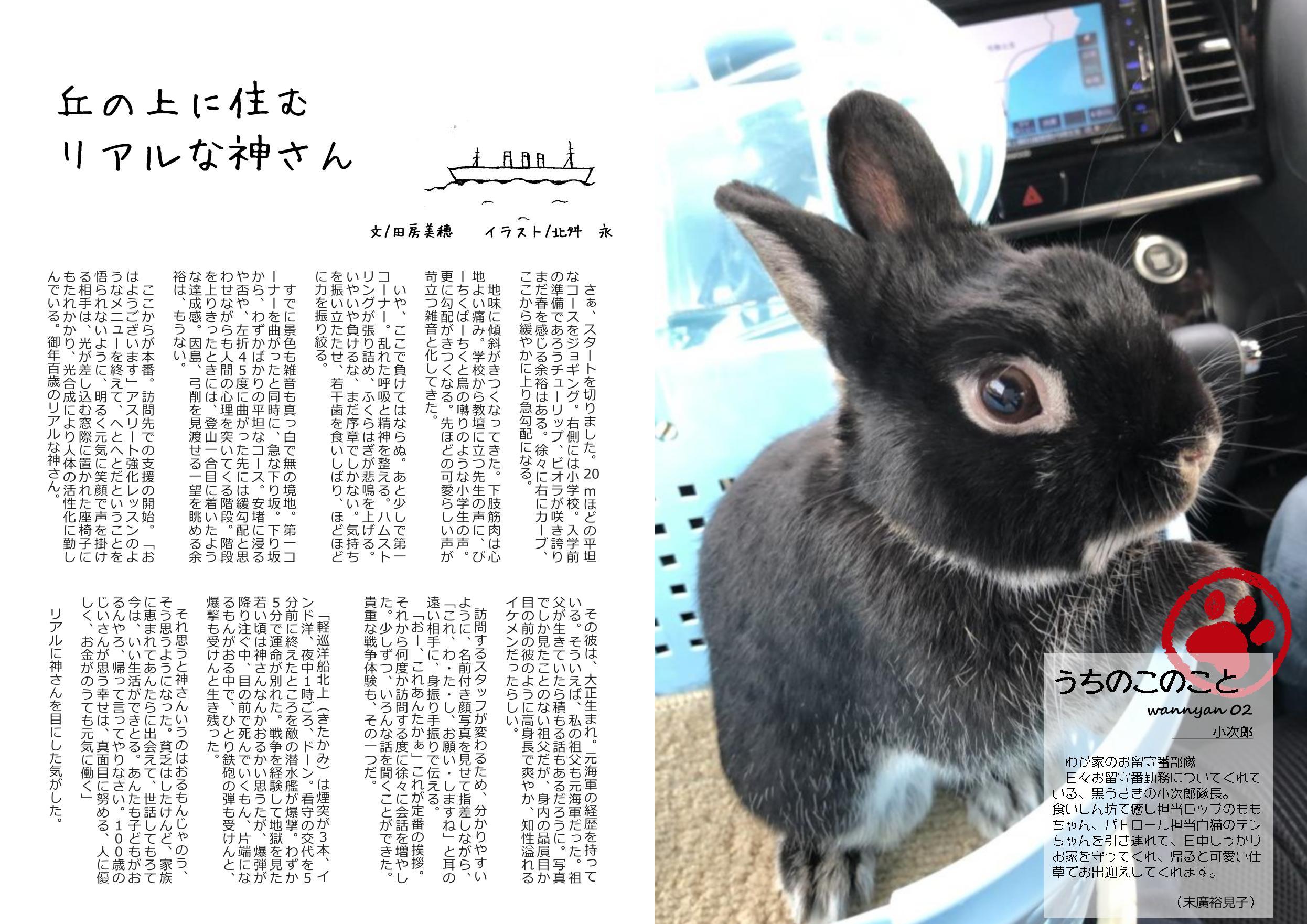 http://fukufukunokai.com/newsletter/images/4%E6%9C%88%E5%8F%B7_cropped_320214.jpeg