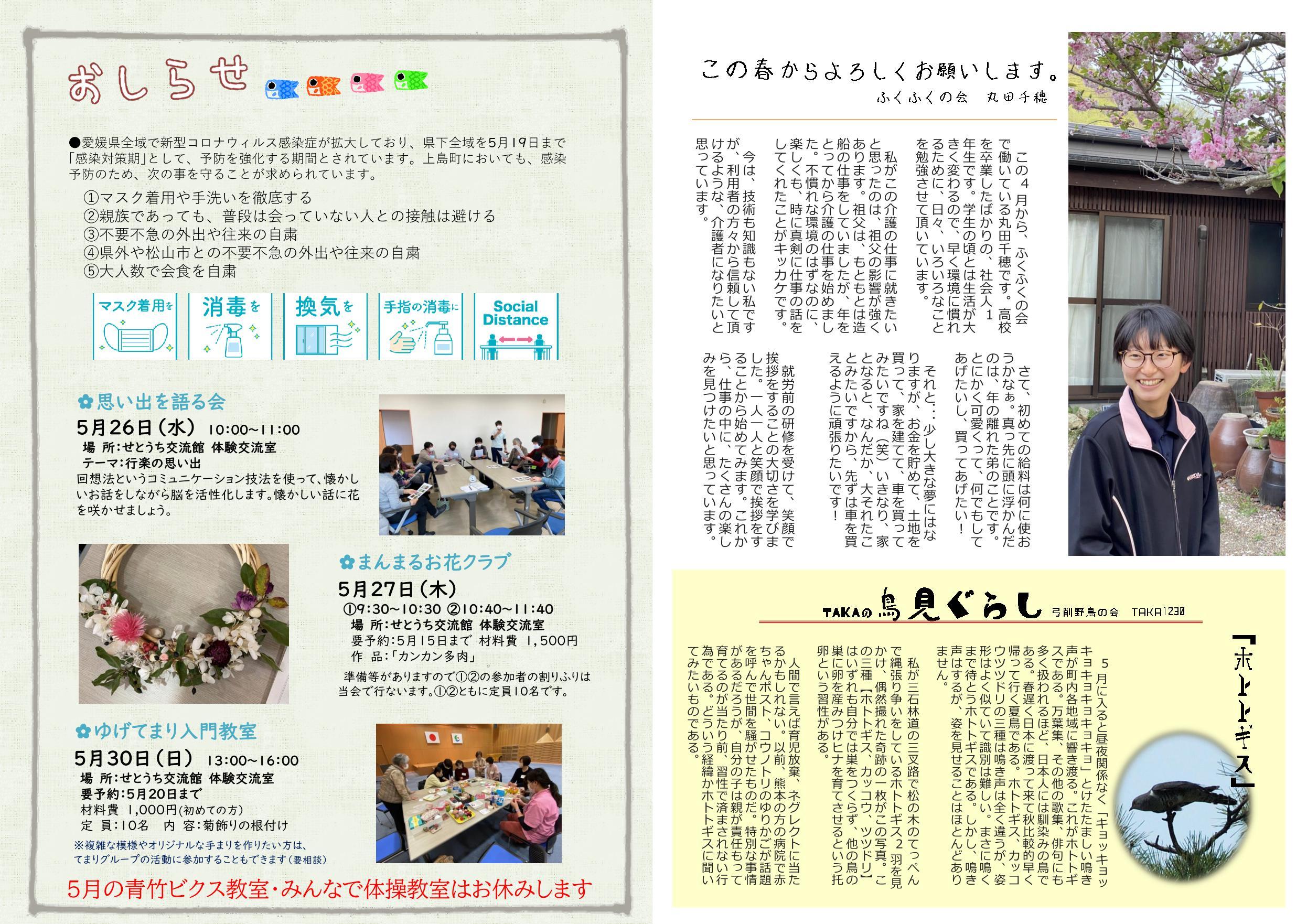 http://fukufukunokai.com/newsletter/images/4%E6%9C%88%E5%8F%B7_cropped_420214.jpeg
