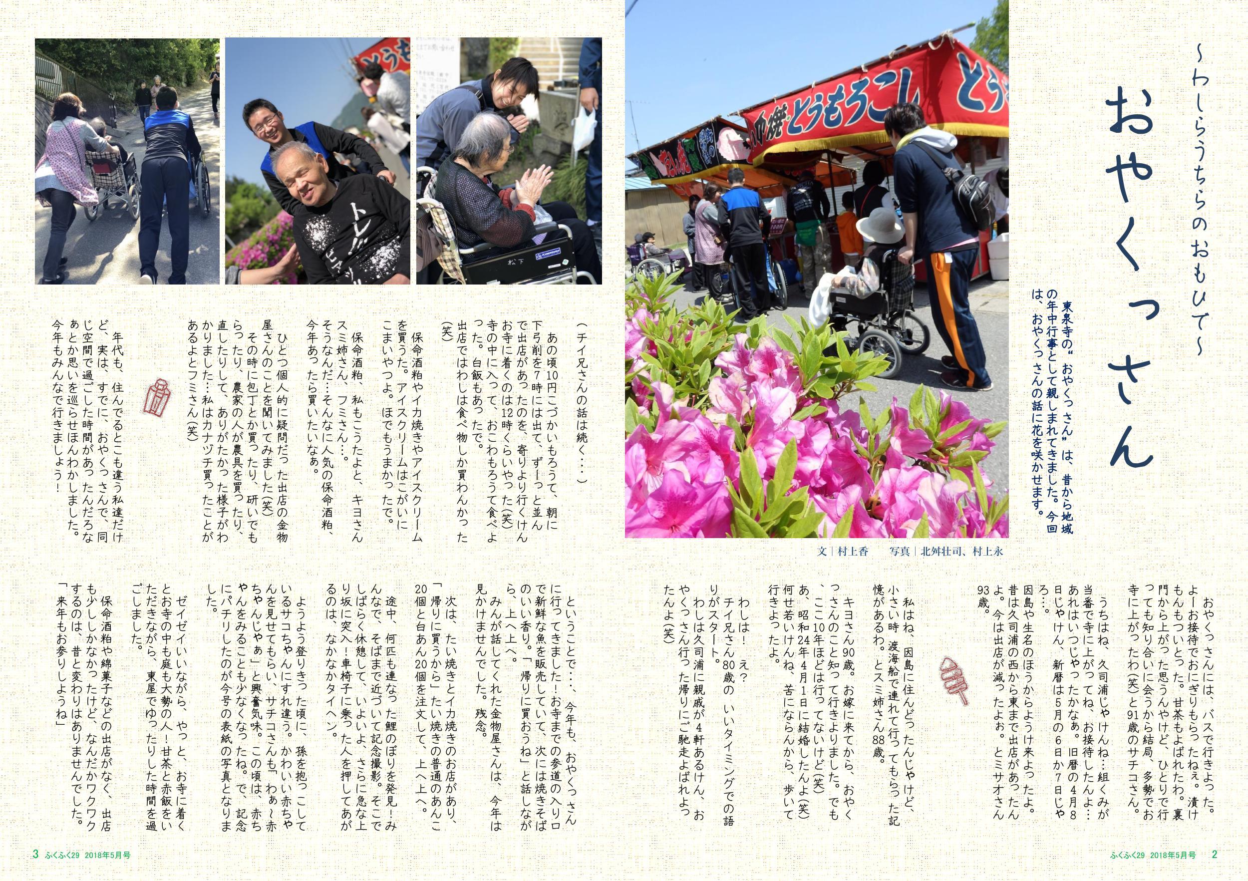 http://fukufukunokai.com/newsletter/images/5%E6%9C%88%E5%8F%B7%E5%85%A5%E7%A8%BF%E5%89%8D_cropped_2.jpeg
