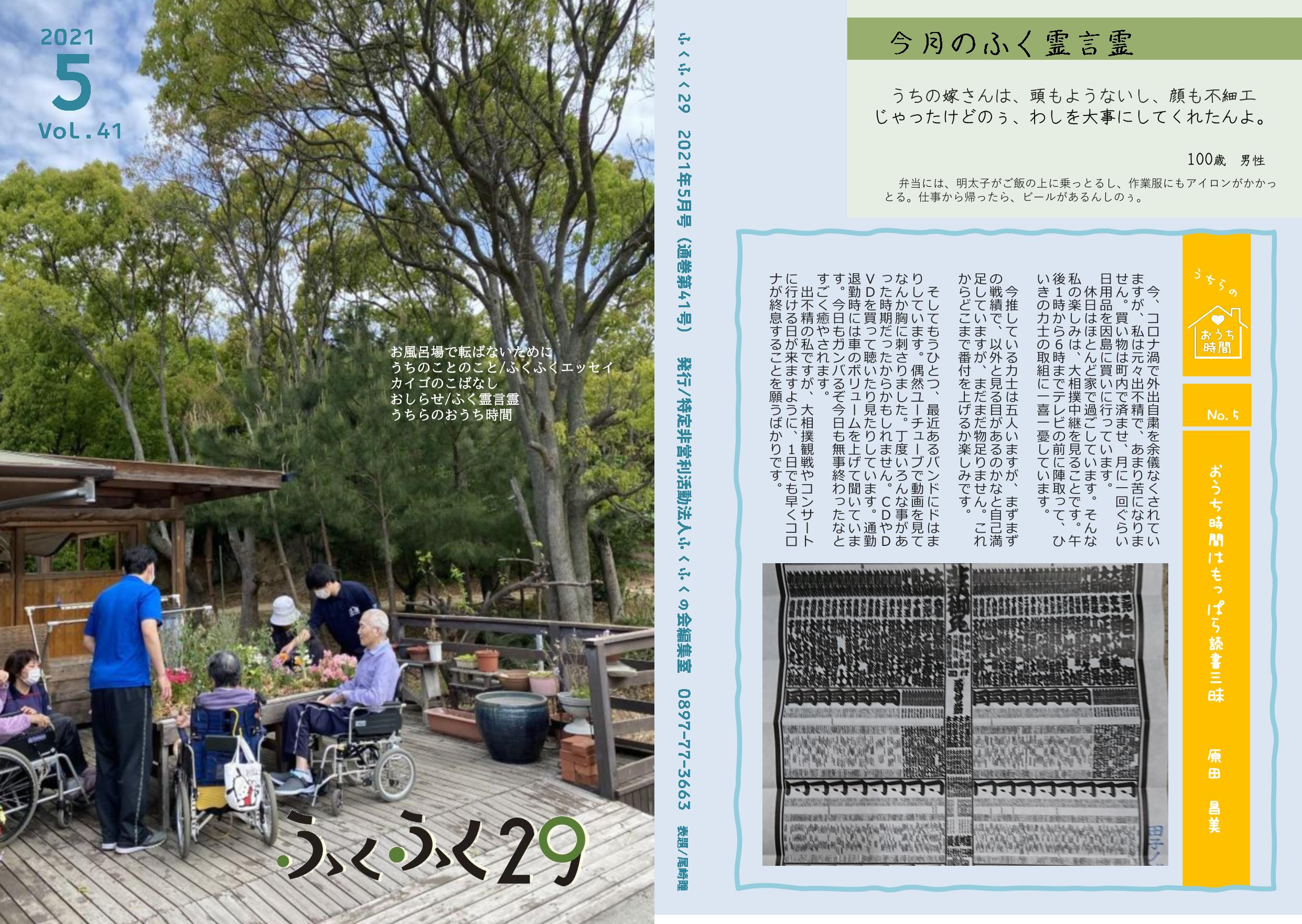 http://fukufukunokai.com/newsletter/images/5%E6%9C%88%E5%8F%B7_cropped_1.jpeg