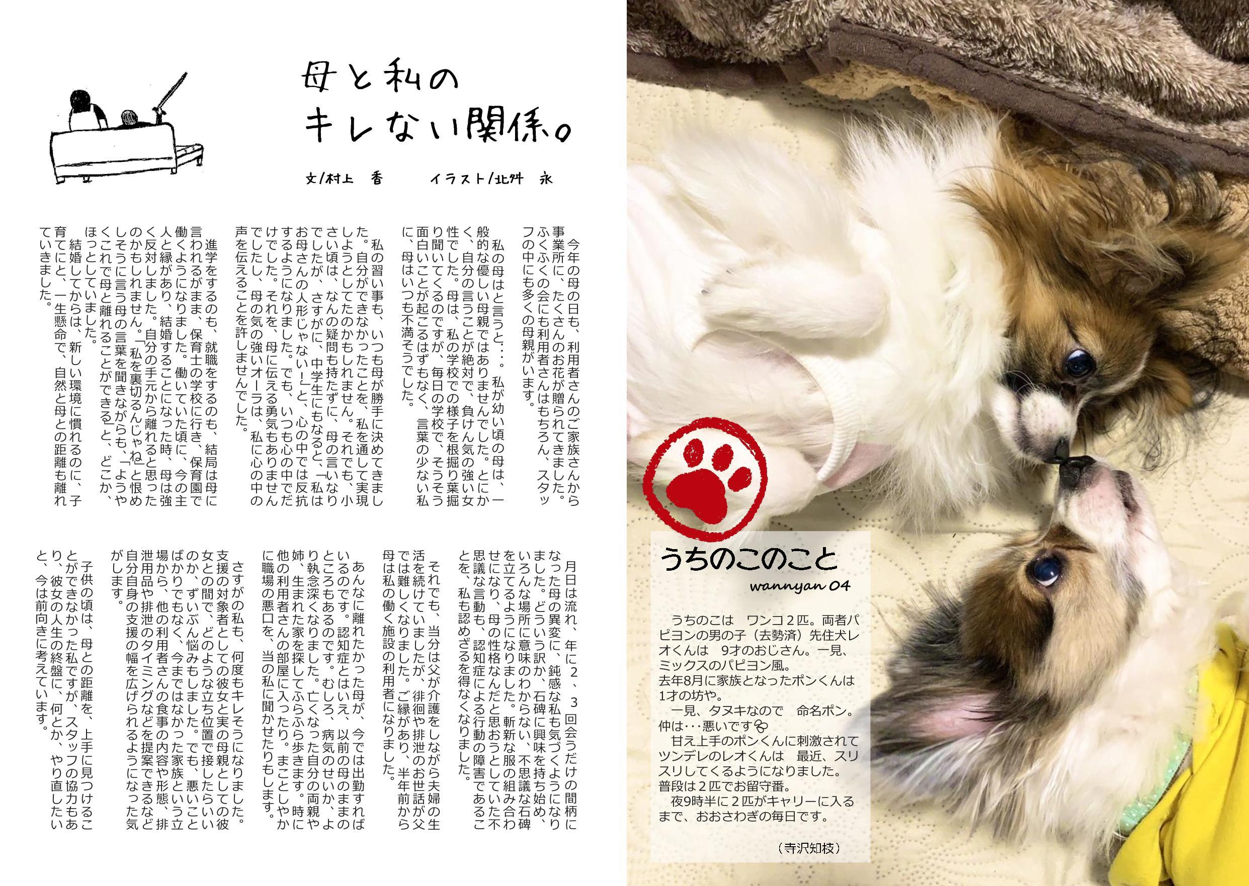 http://fukufukunokai.com/newsletter/images/5%E6%9C%88%E5%8F%B7_cropped_3.jpeg