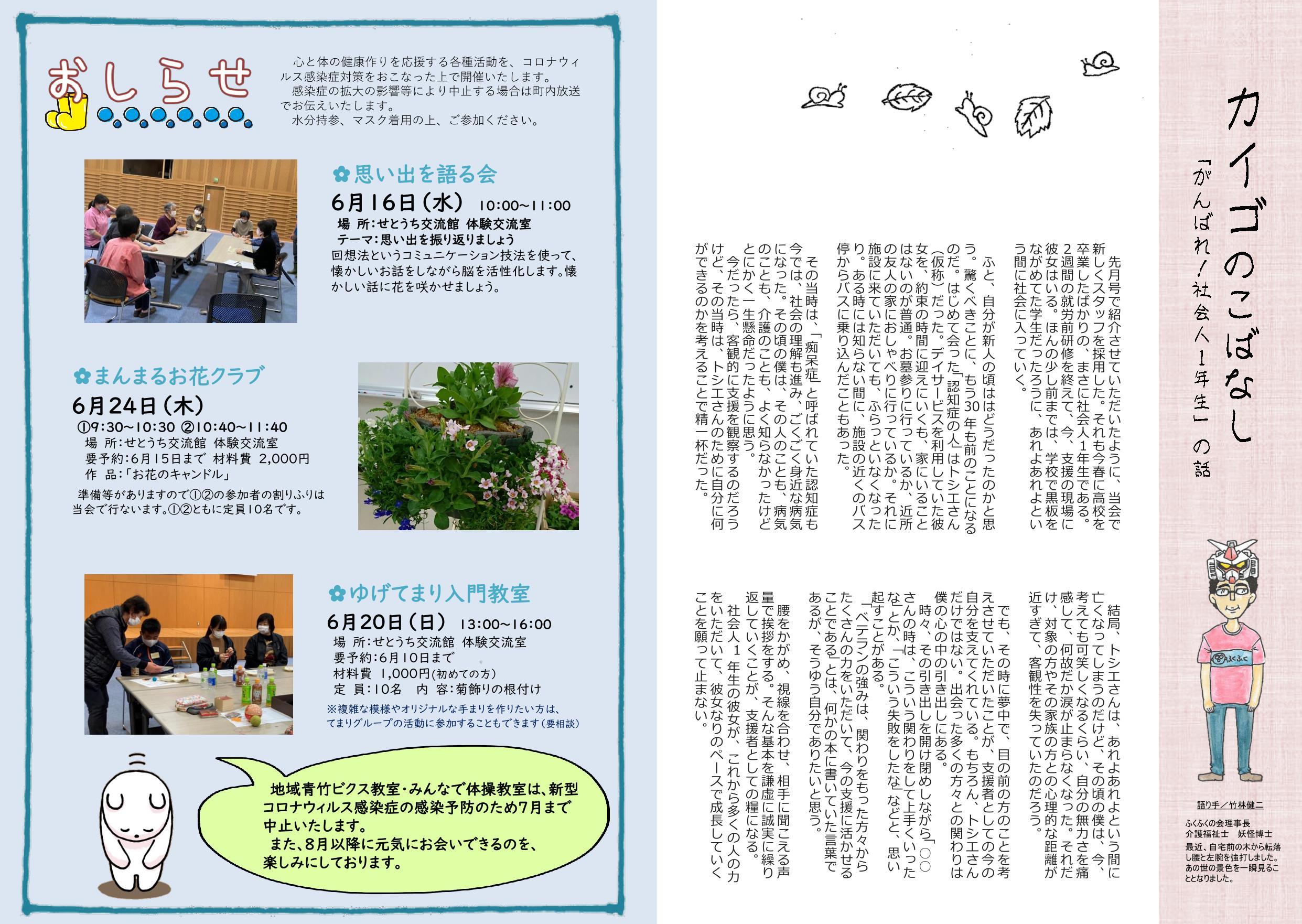 http://fukufukunokai.com/newsletter/images/5%E6%9C%88%E5%8F%B7_cropped_4.jpeg