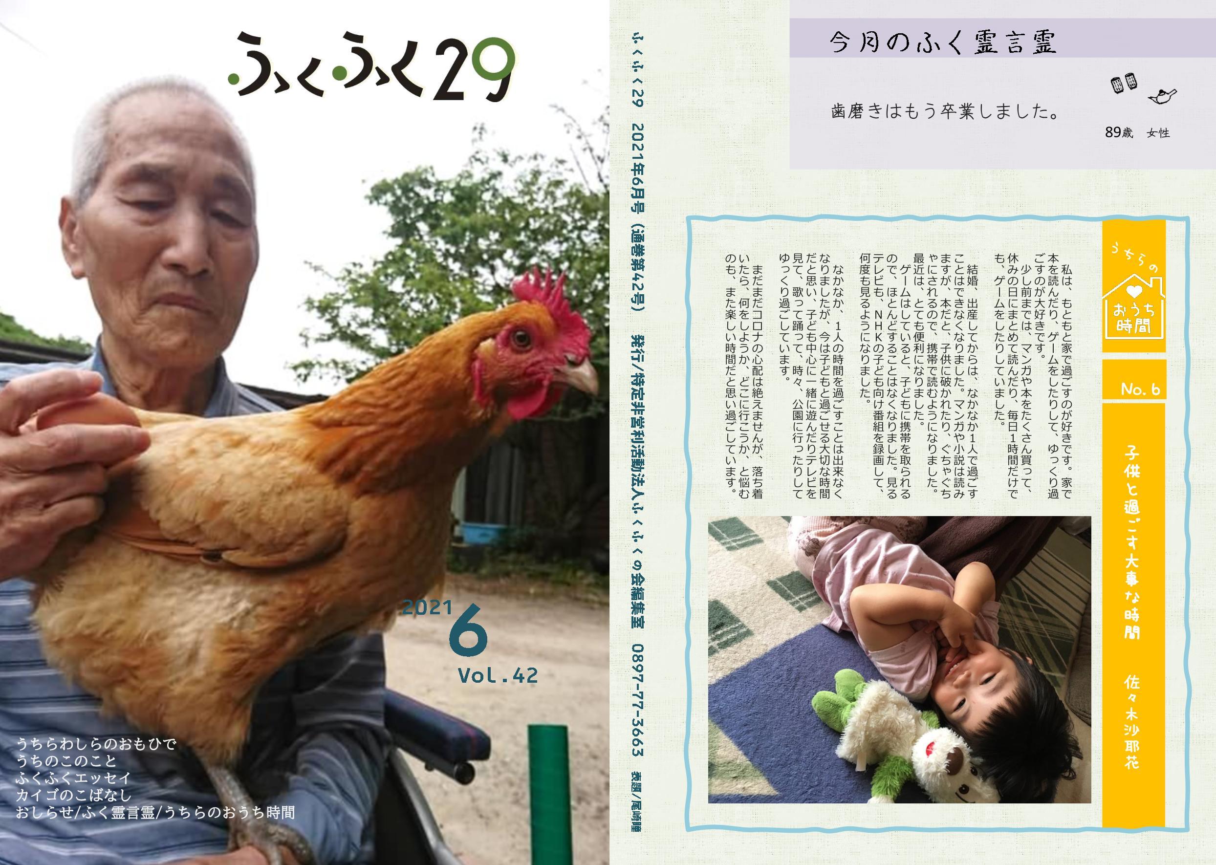 http://fukufukunokai.com/newsletter/images/6%E6%9C%88%E5%8F%B7_cropped_1.jpeg