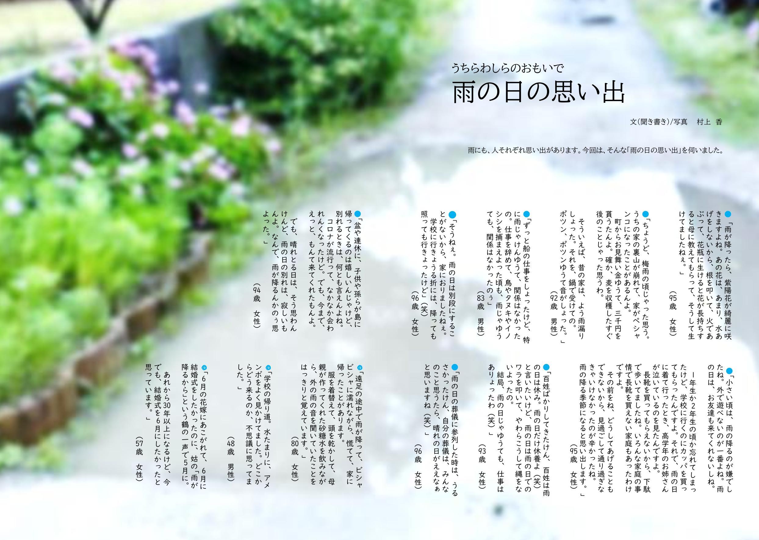 http://fukufukunokai.com/newsletter/images/6%E6%9C%88%E5%8F%B7_cropped_2.jpeg