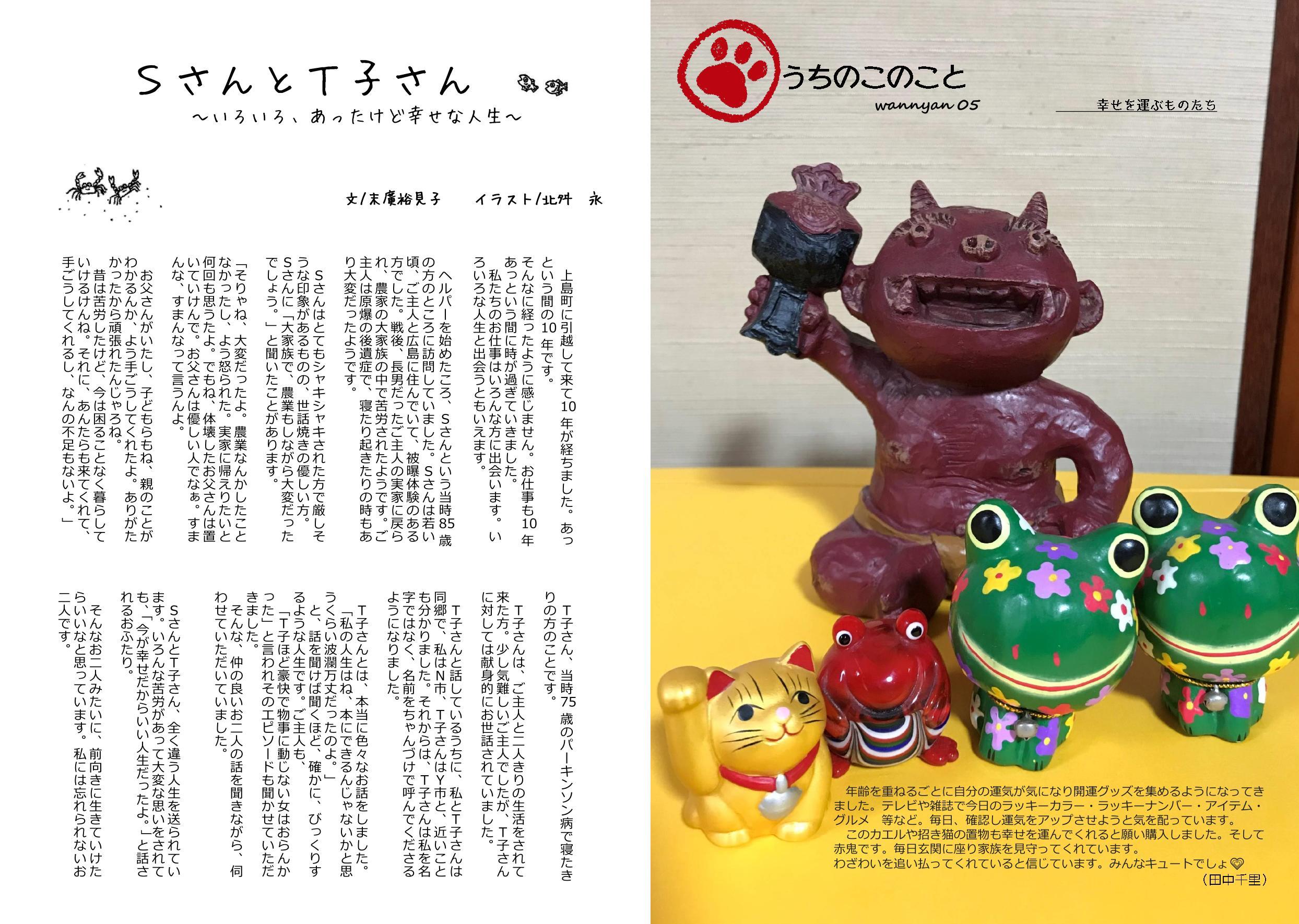 http://fukufukunokai.com/newsletter/images/6%E6%9C%88%E5%8F%B7_cropped_3.jpeg