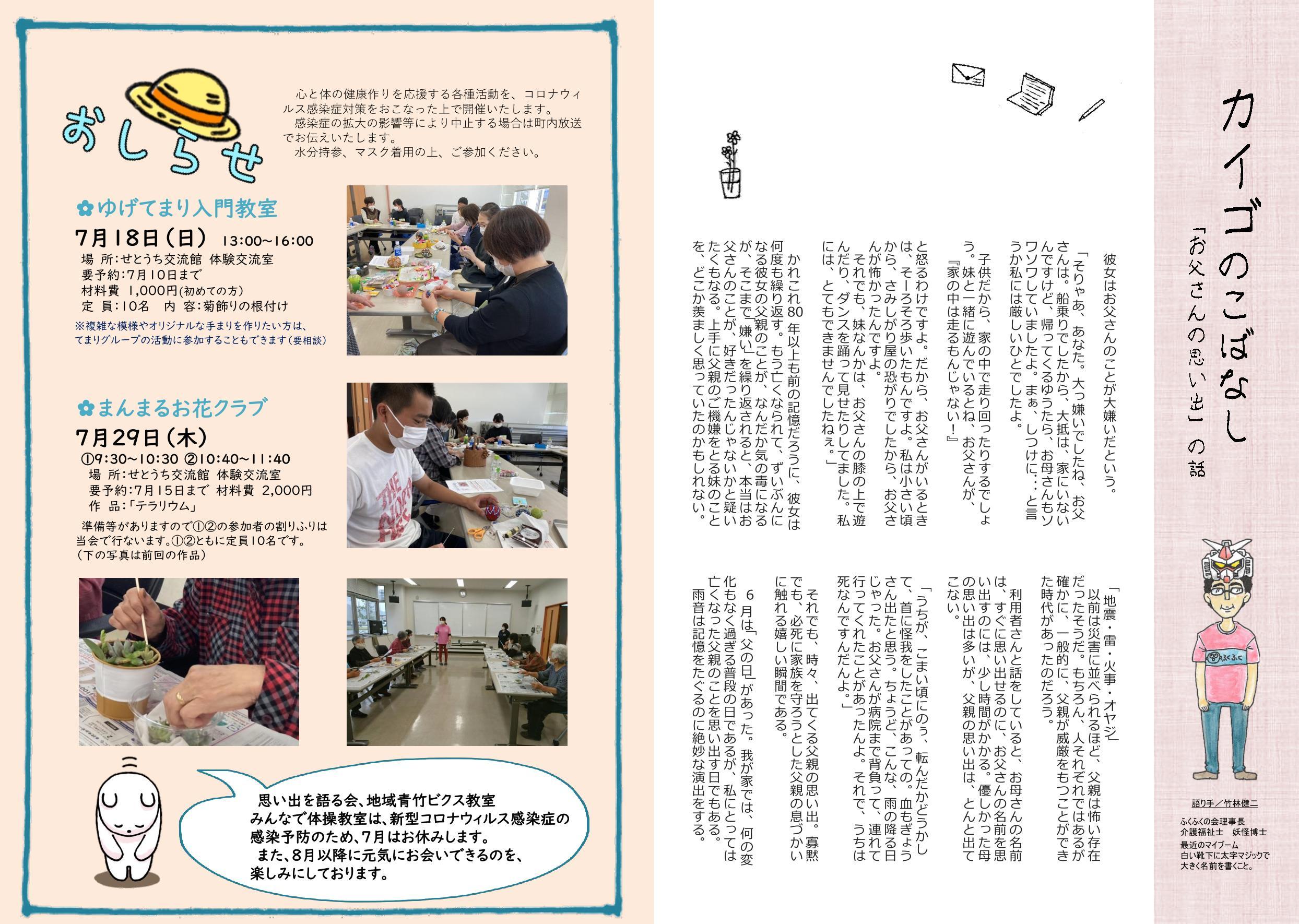 http://fukufukunokai.com/newsletter/images/6%E6%9C%88%E5%8F%B7_cropped_4.jpeg