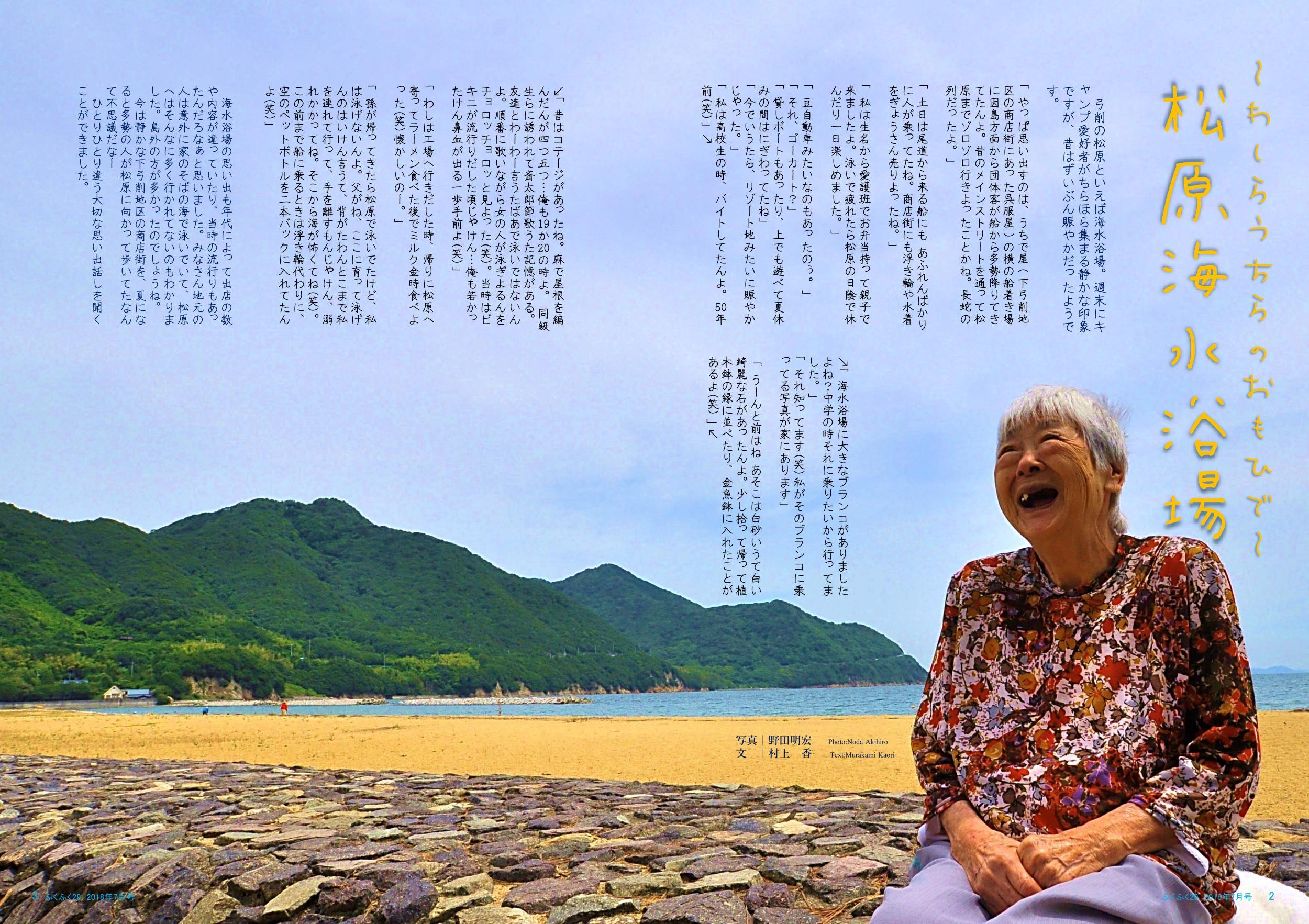 http://fukufukunokai.com/newsletter/images/7%E6%9C%88%E5%8F%B7%E5%85%A5%E7%A8%BF_cropped_2.jpeg