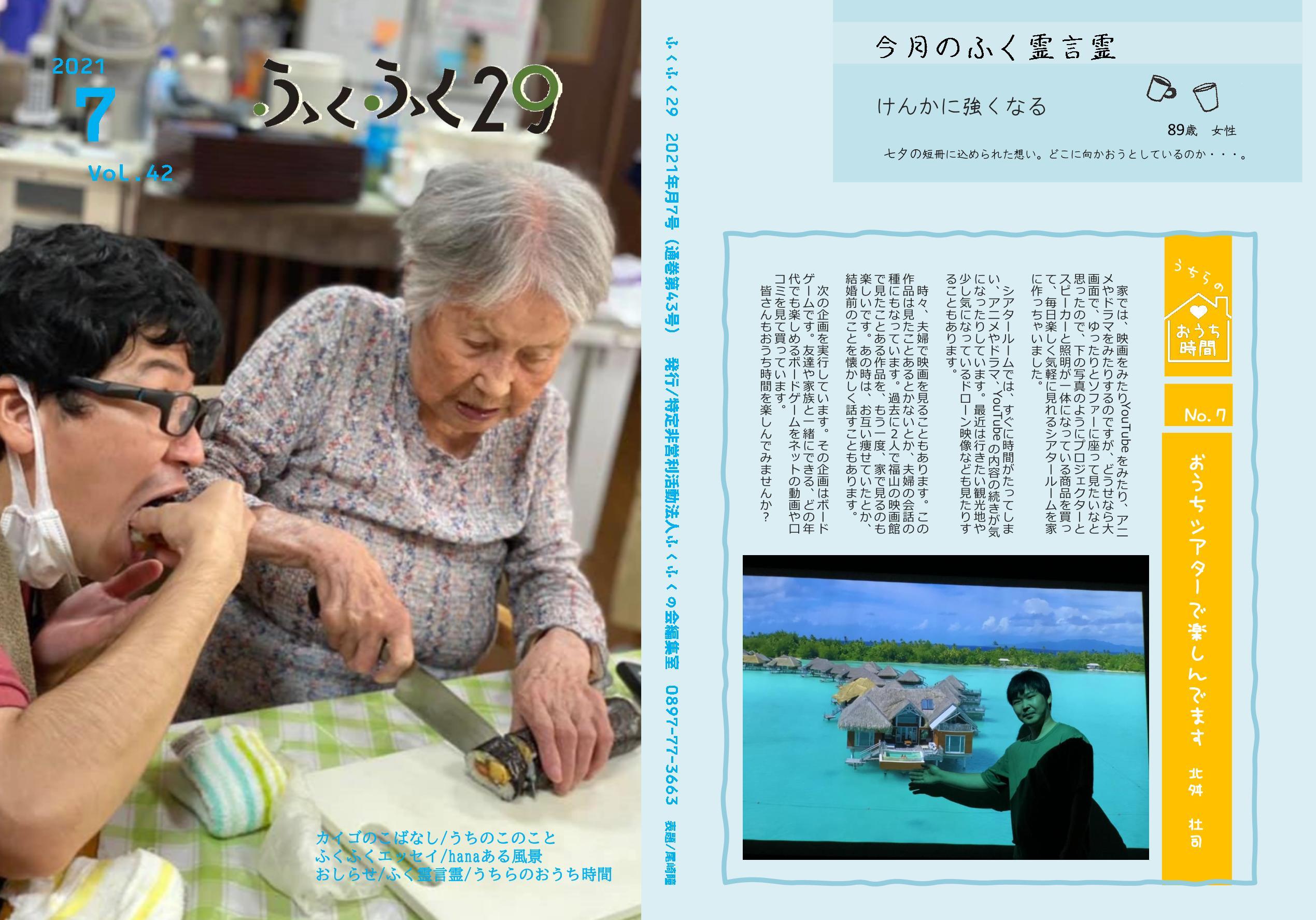 http://fukufukunokai.com/newsletter/images/7%E6%9C%88%E5%8F%B72_cropped_1.jpeg