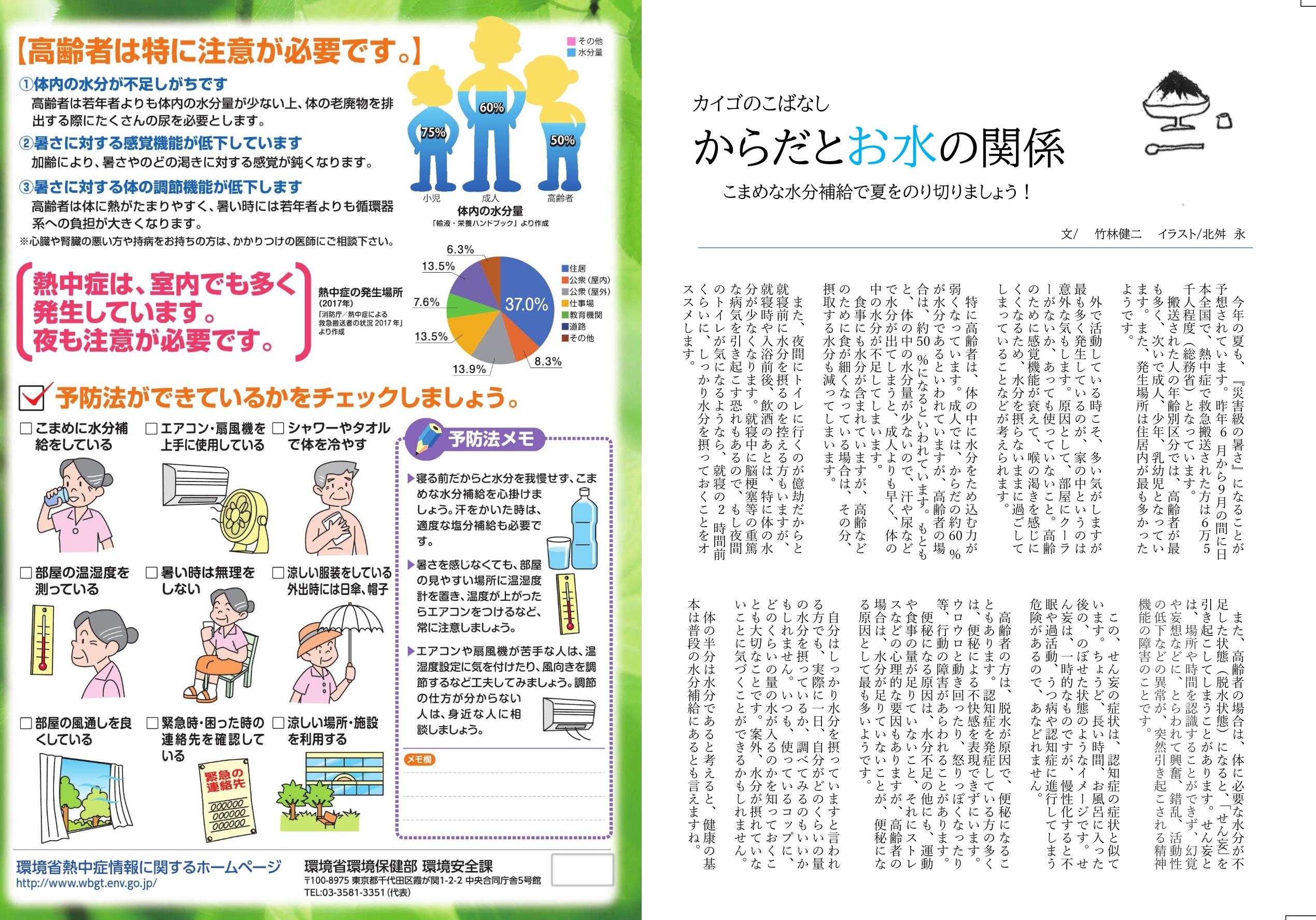 http://fukufukunokai.com/newsletter/images/7%E6%9C%88%E5%8F%B72_cropped_2.jpeg