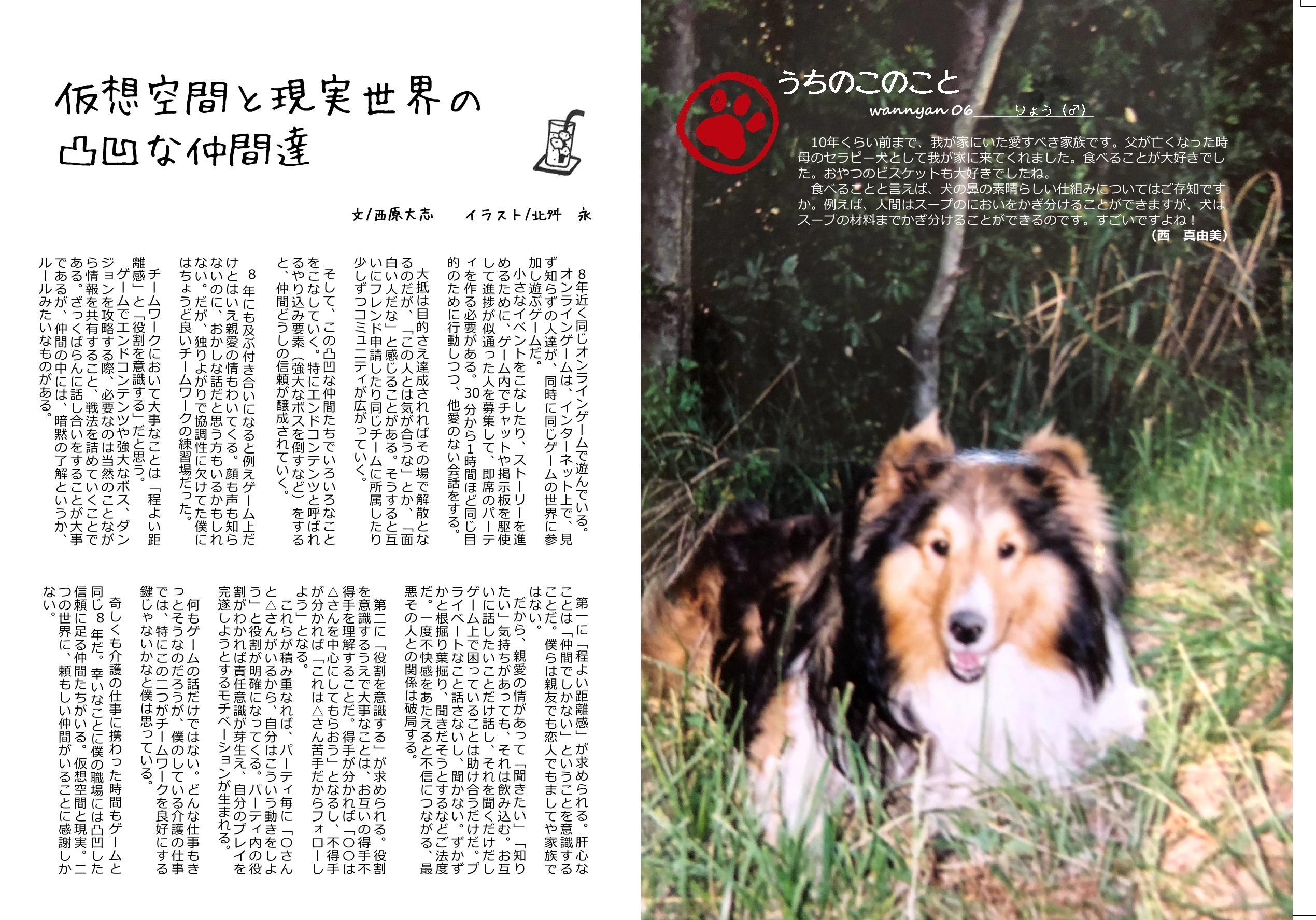 http://fukufukunokai.com/newsletter/images/7%E6%9C%88%E5%8F%B72_cropped_3.jpeg