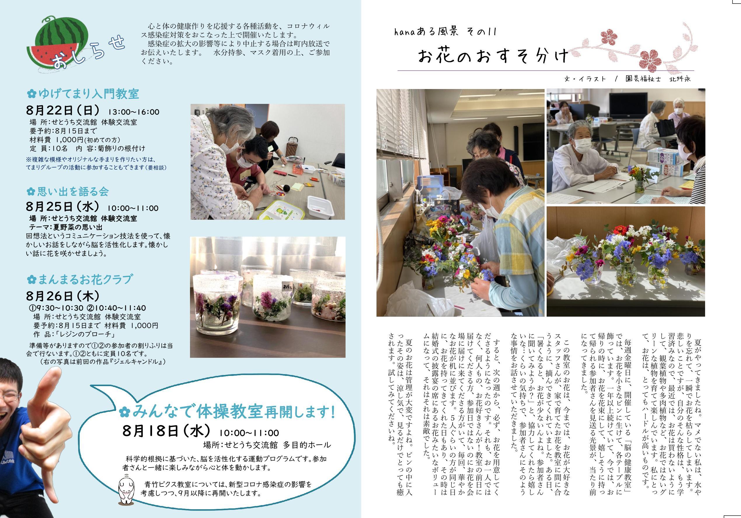 http://fukufukunokai.com/newsletter/images/7%E6%9C%88%E5%8F%B72_cropped_4.jpeg