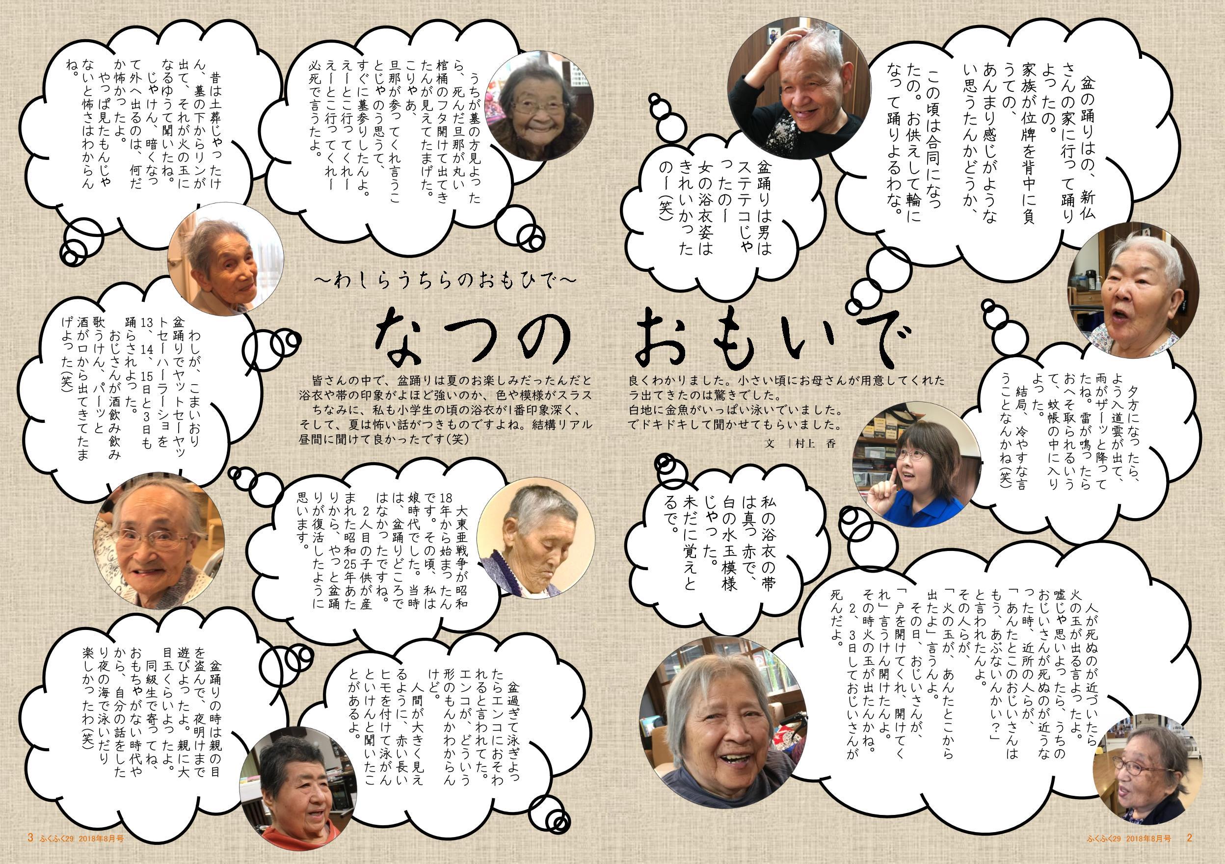 http://fukufukunokai.com/newsletter/images/8%E6%9C%88%E5%8F%B7%E5%85%A5%E7%A8%BF_cropped_2.jpeg